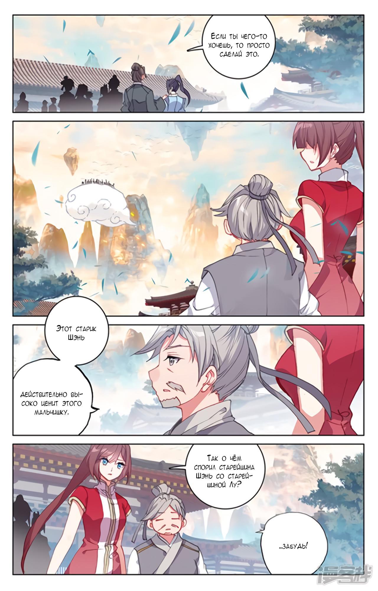 Манга Юань Цзунь / Yuan Zun  - Том 1 Глава 164 Страница 12
