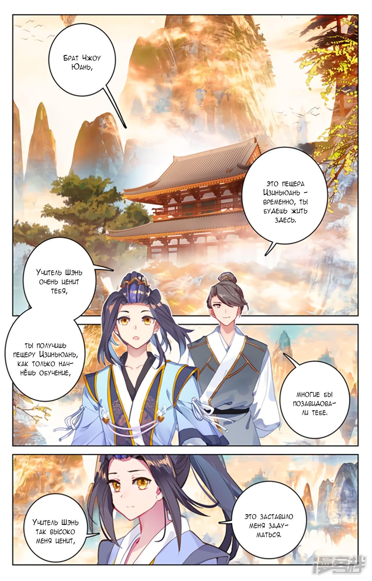 Манга Юань Цзунь / Yuan Zun  - Том 1 Глава 164 Страница 14