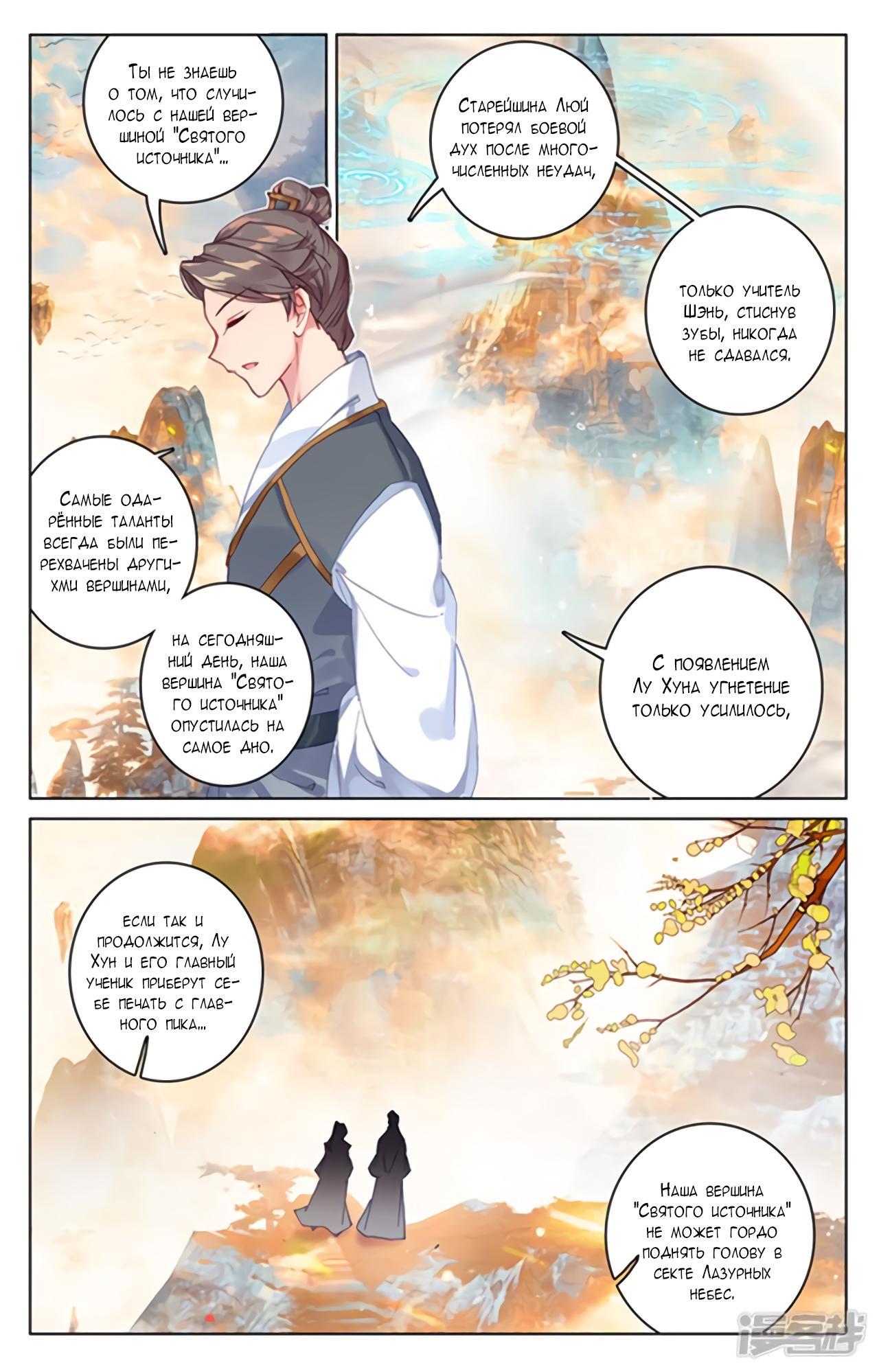 Манга Юань Цзунь / Yuan Zun  - Том 1 Глава 164 Страница 15