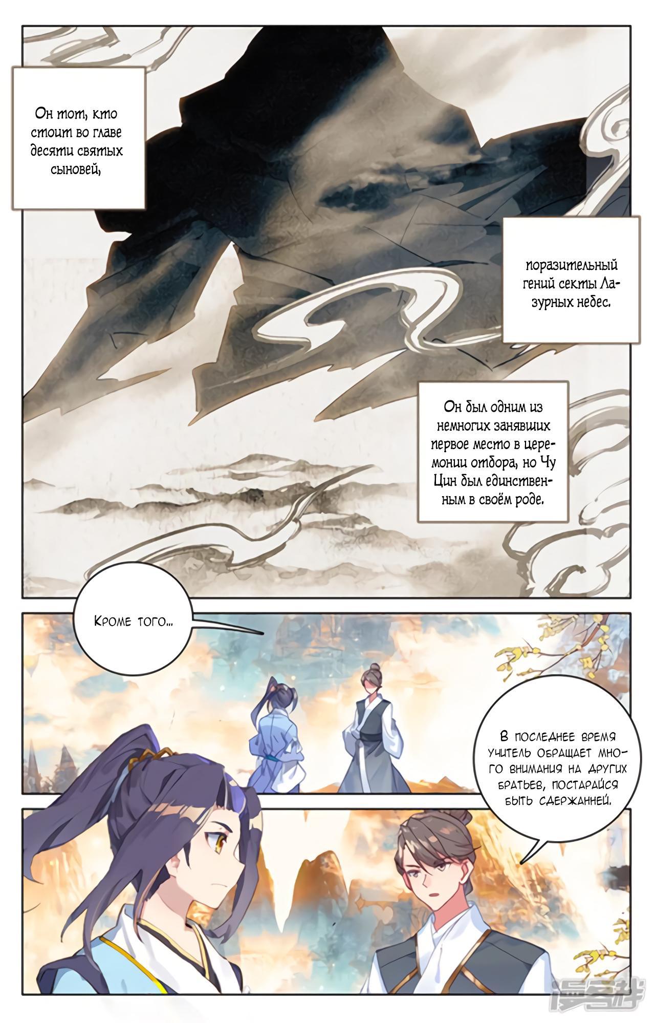 Манга Юань Цзунь / Yuan Zun  - Том 1 Глава 164 Страница 17