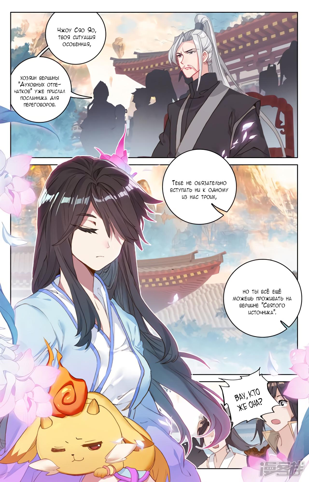 Манга Юань Цзунь / Yuan Zun  - Том 1 Глава 164 Страница 2