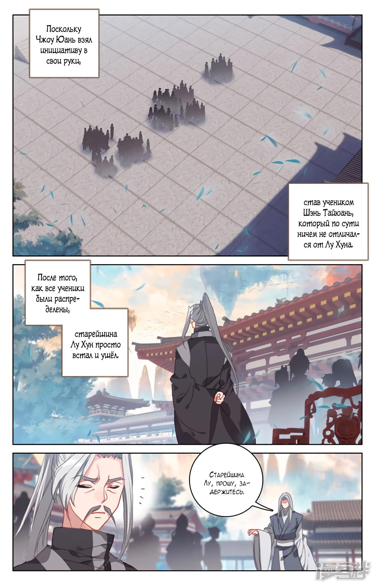 Манга Юань Цзунь / Yuan Zun  - Том 1 Глава 164 Страница 3