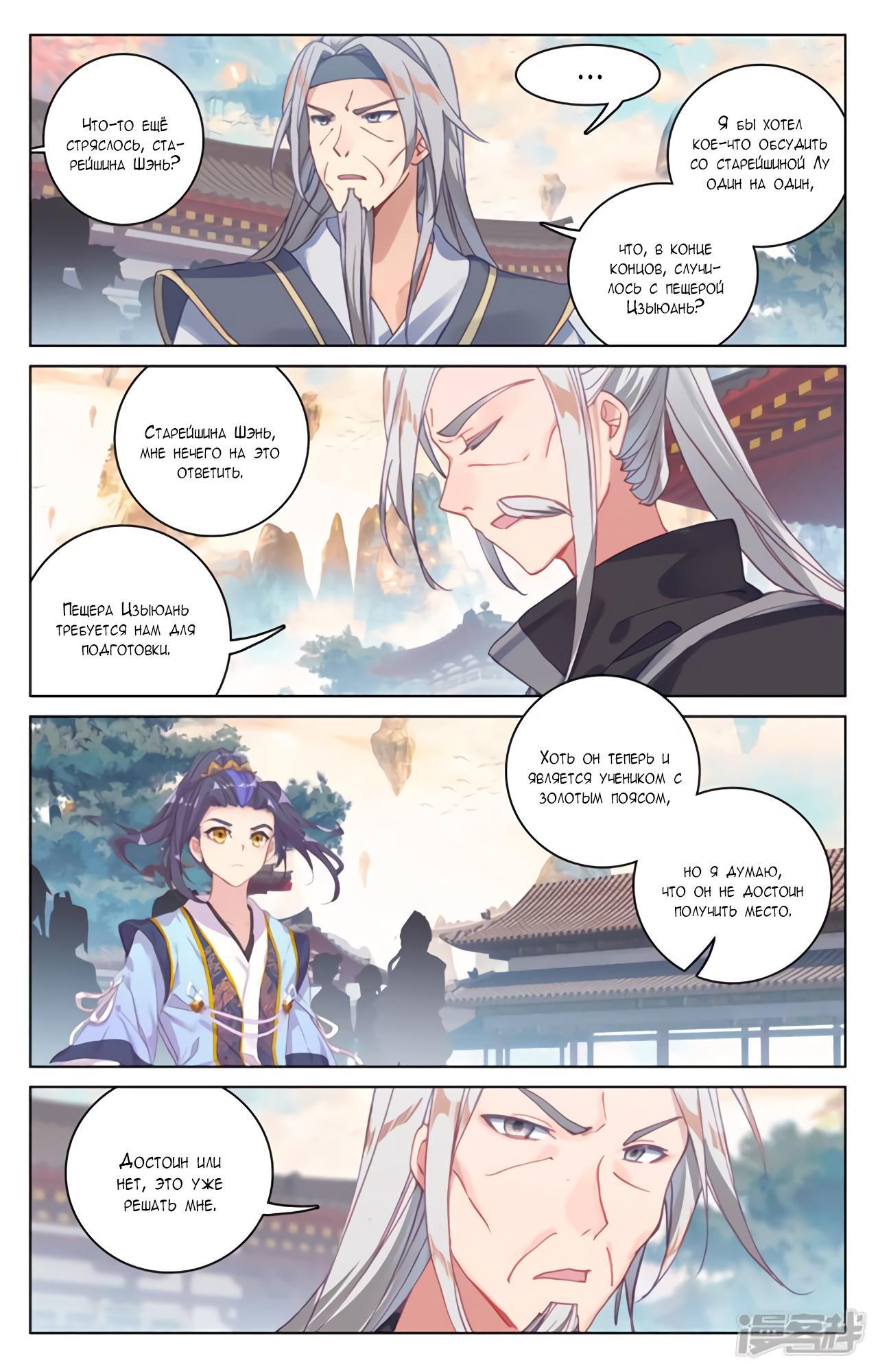 Манга Юань Цзунь / Yuan Zun  - Том 1 Глава 164 Страница 4