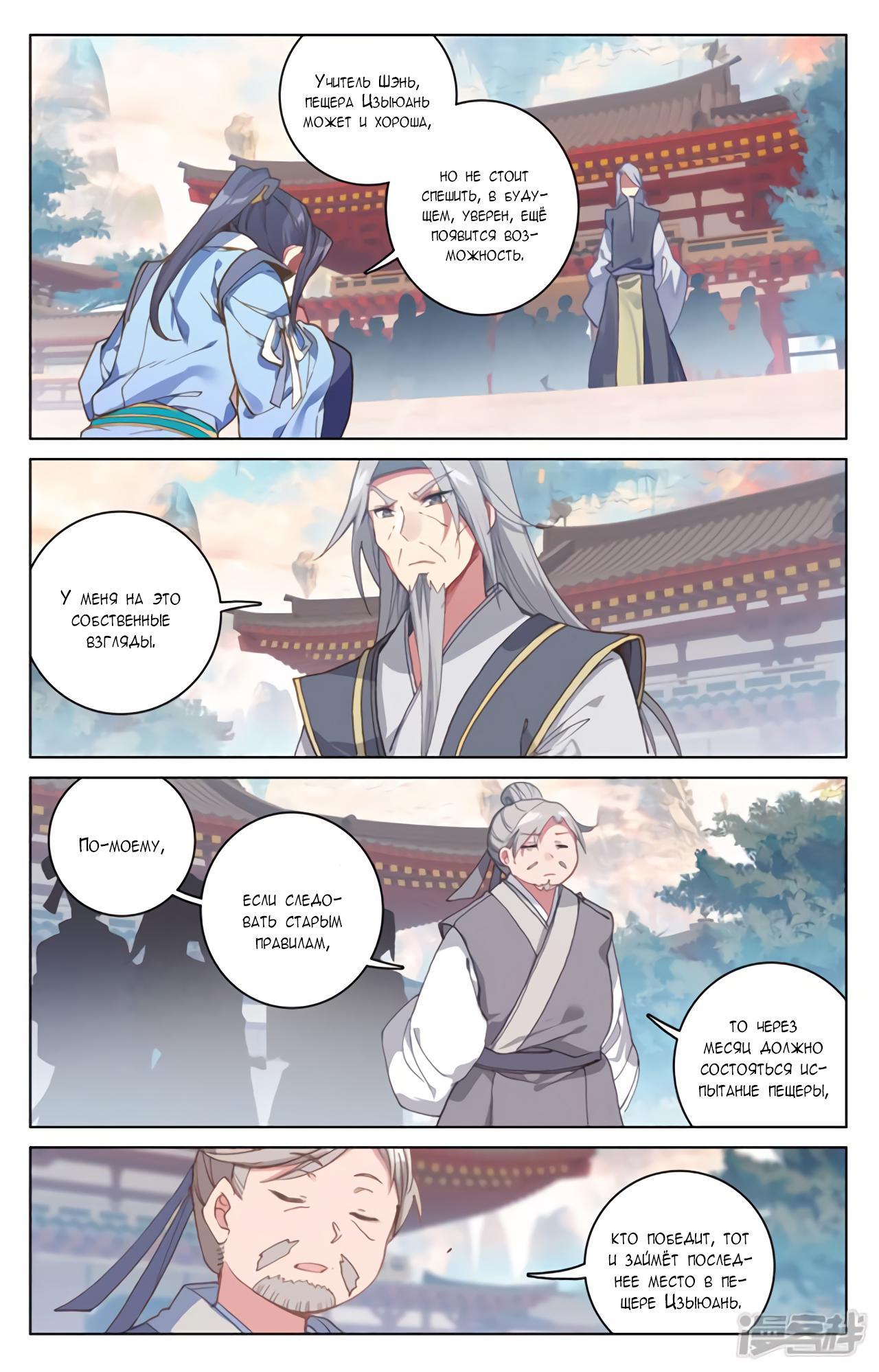 Манга Юань Цзунь / Yuan Zun  - Том 1 Глава 164 Страница 7