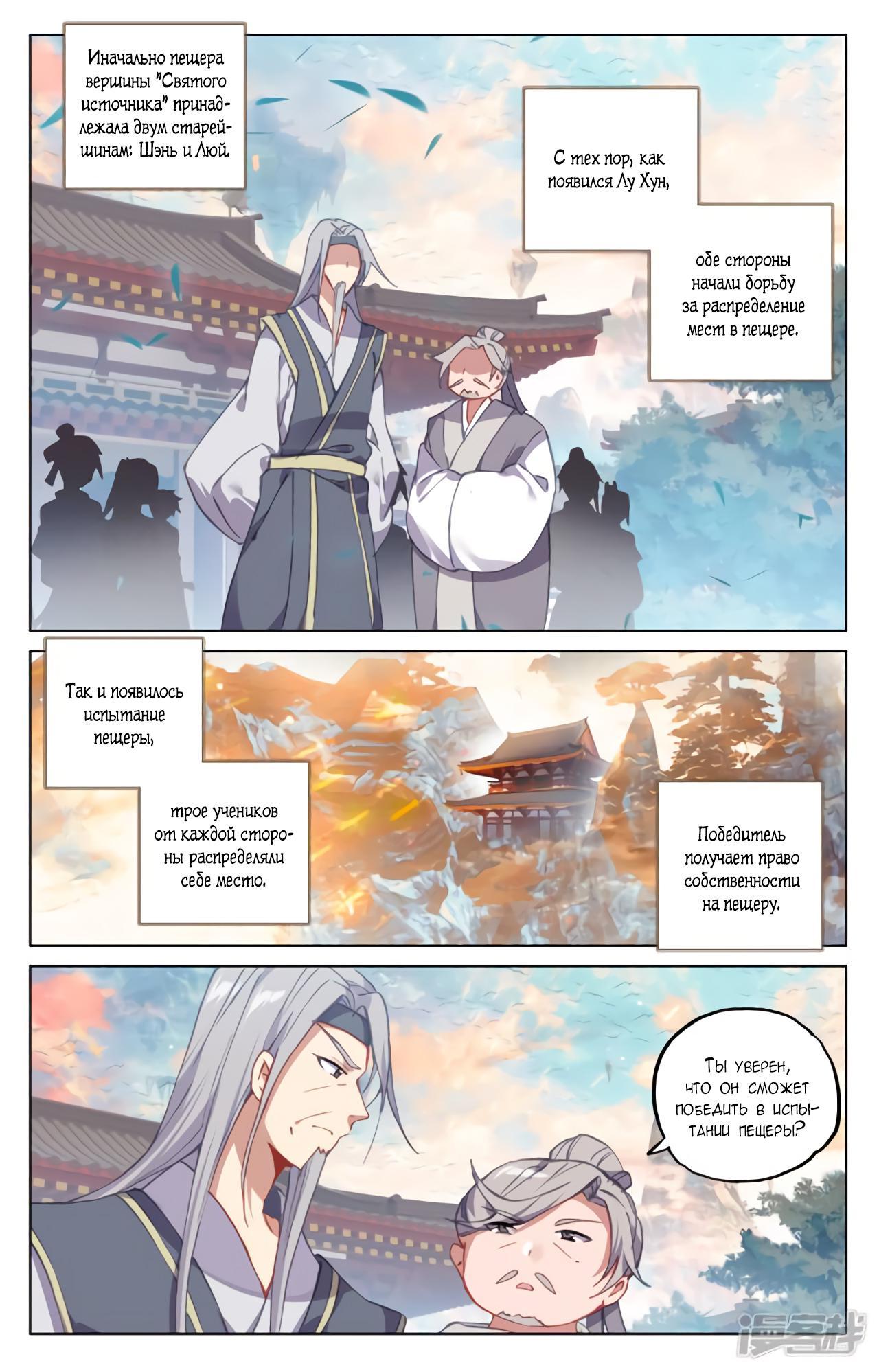 Манга Юань Цзунь / Yuan Zun  - Том 1 Глава 164 Страница 9