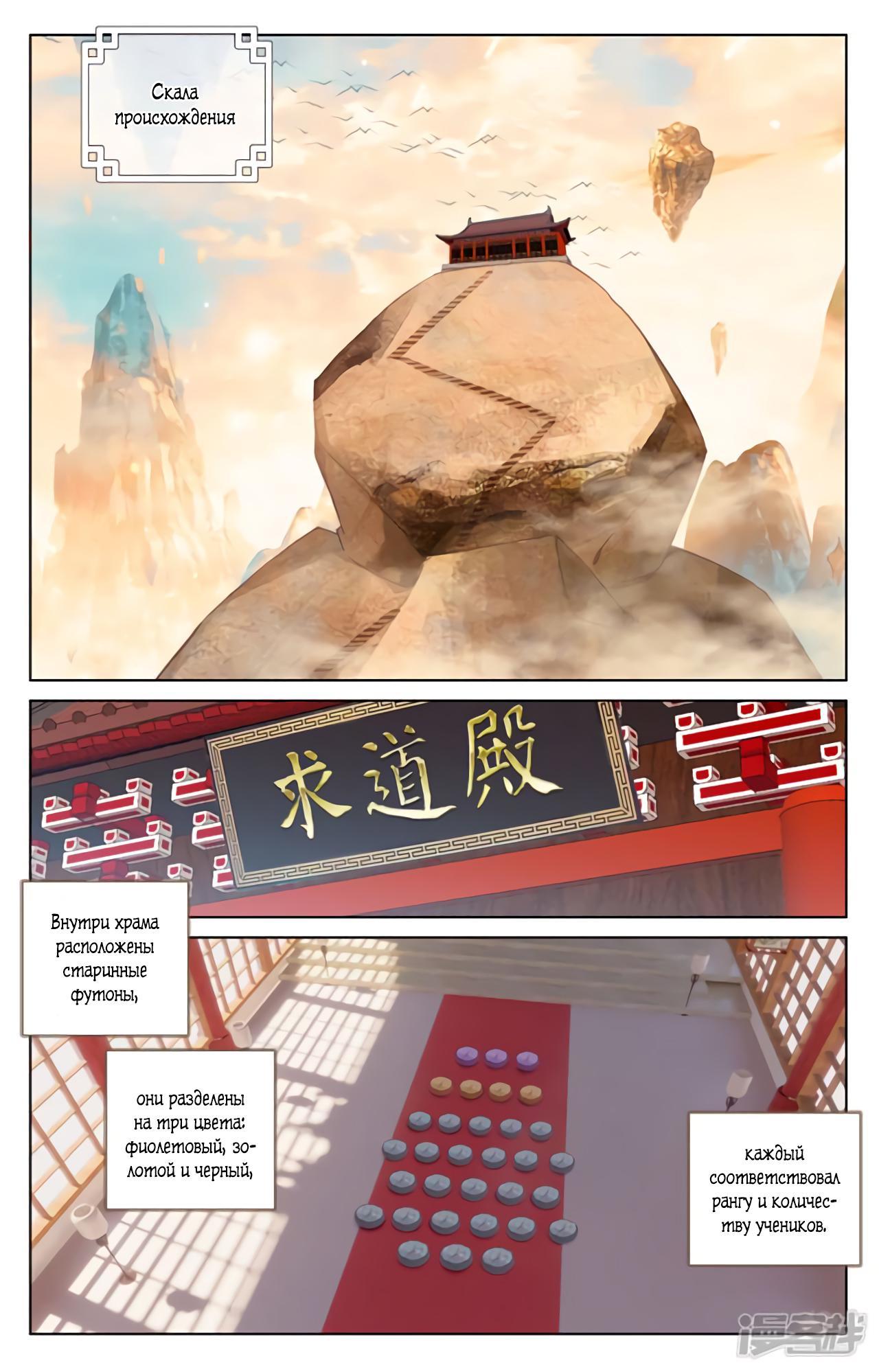 Манга Юань Цзунь / Yuan Zun  - Том 1 Глава 165 Страница 10