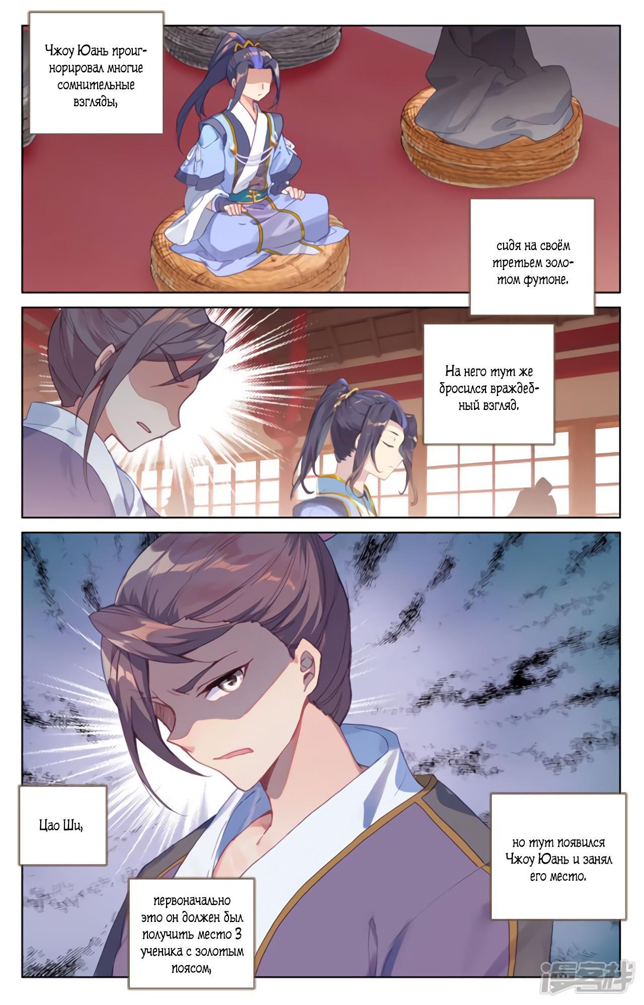Манга Юань Цзунь / Yuan Zun  - Том 1 Глава 165 Страница 12