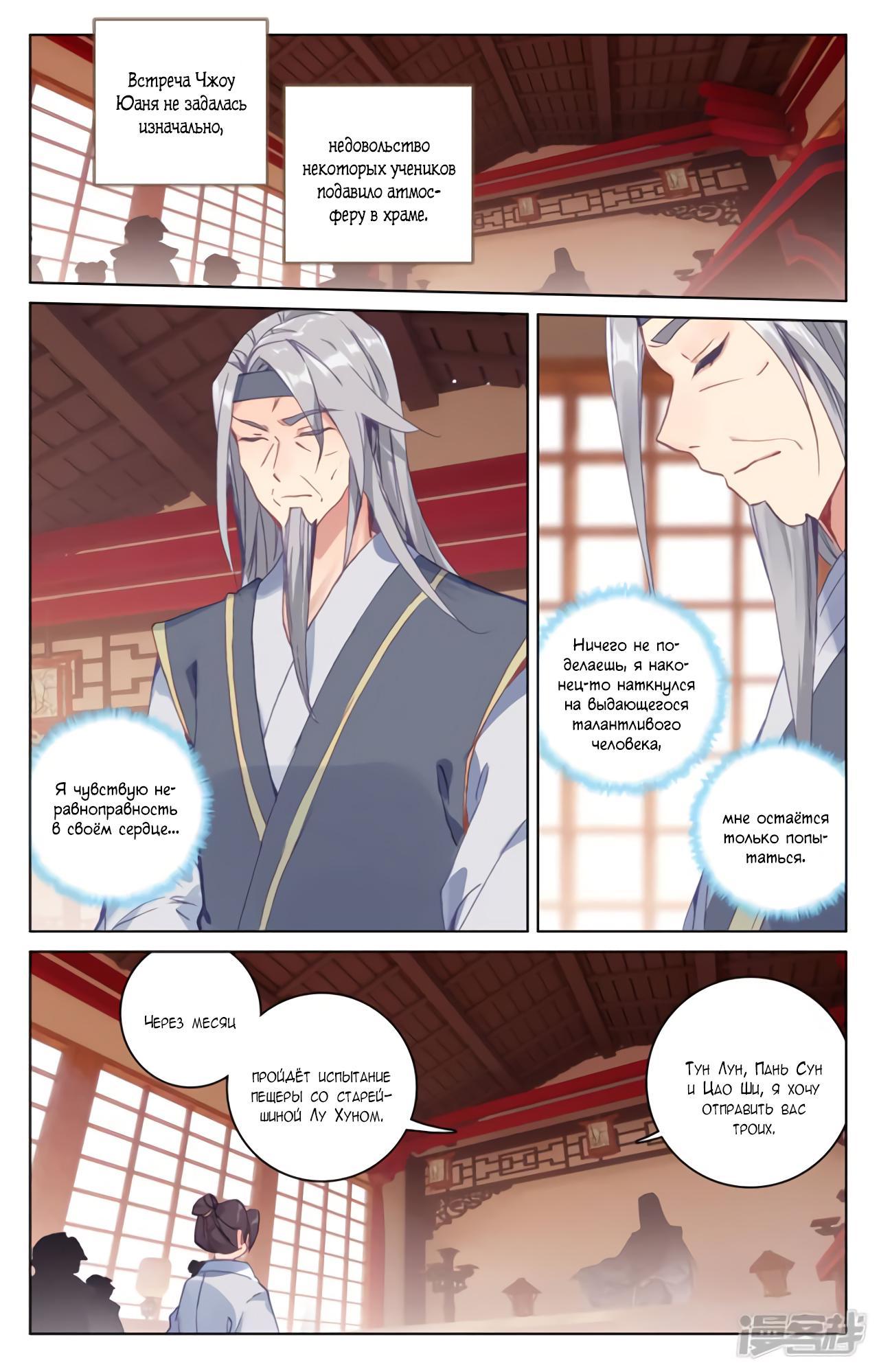 Манга Юань Цзунь / Yuan Zun  - Том 1 Глава 165 Страница 13