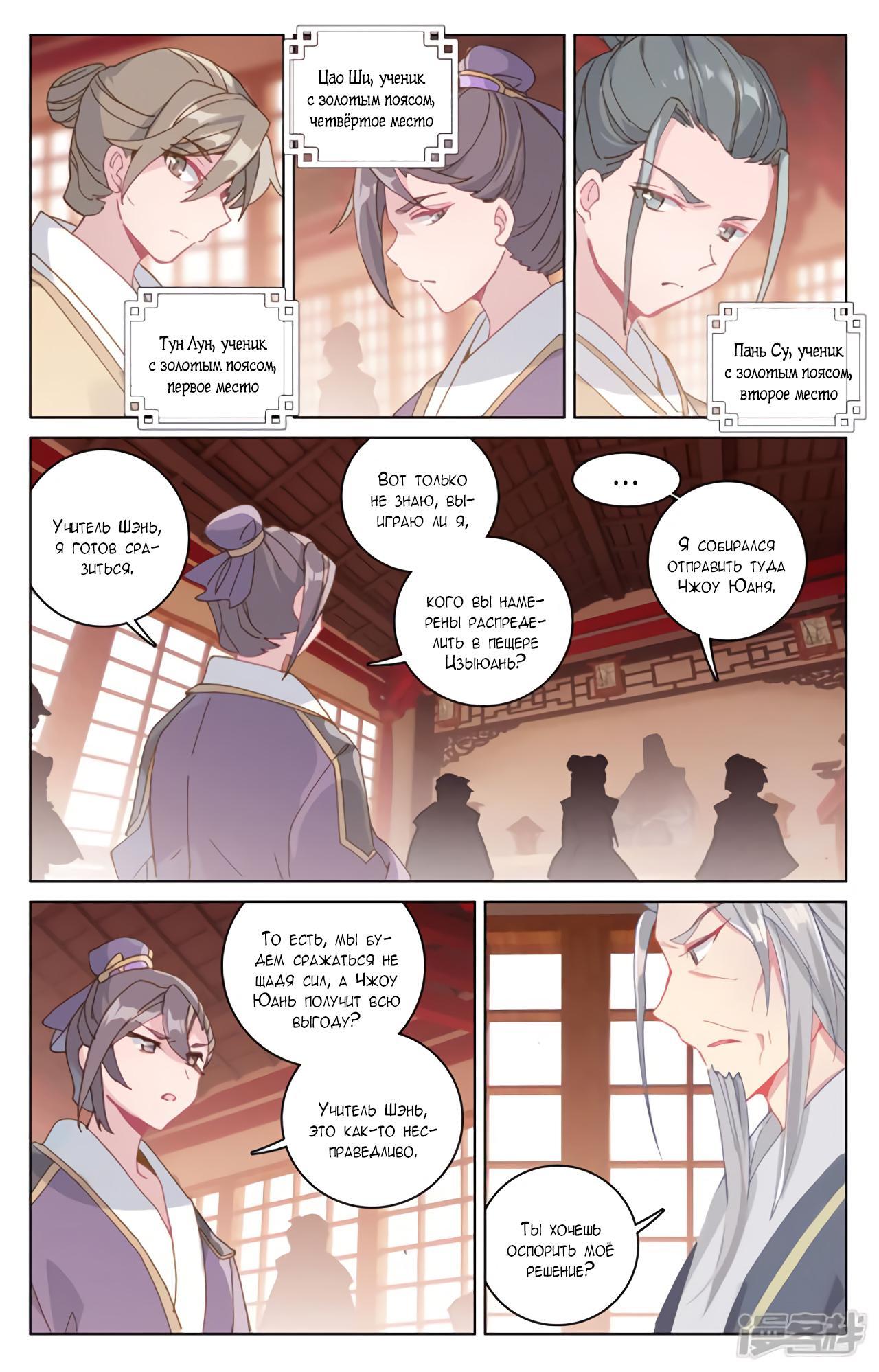 Манга Юань Цзунь / Yuan Zun  - Том 1 Глава 165 Страница 14