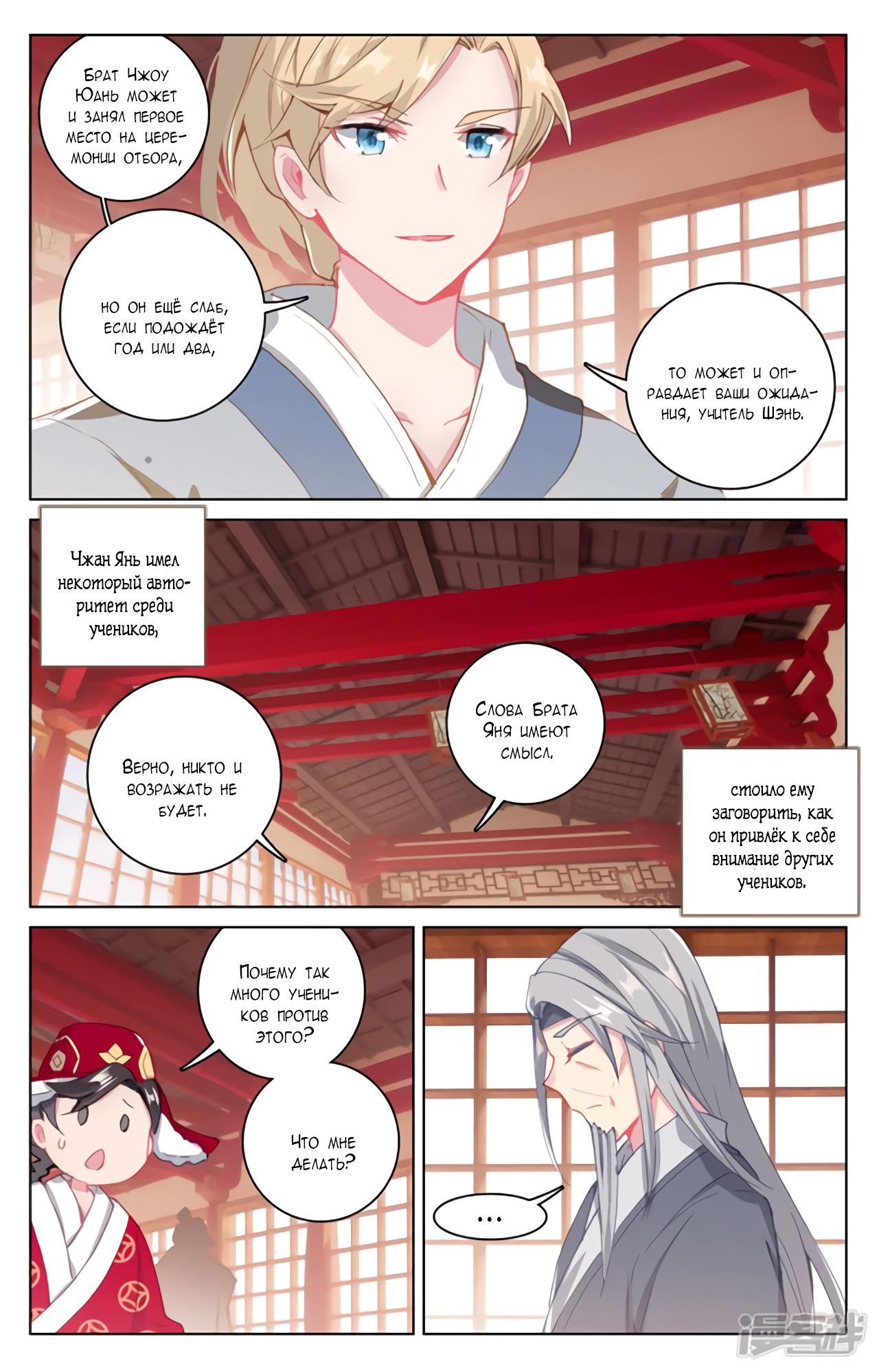 Манга Юань Цзунь / Yuan Zun  - Том 1 Глава 165 Страница 16