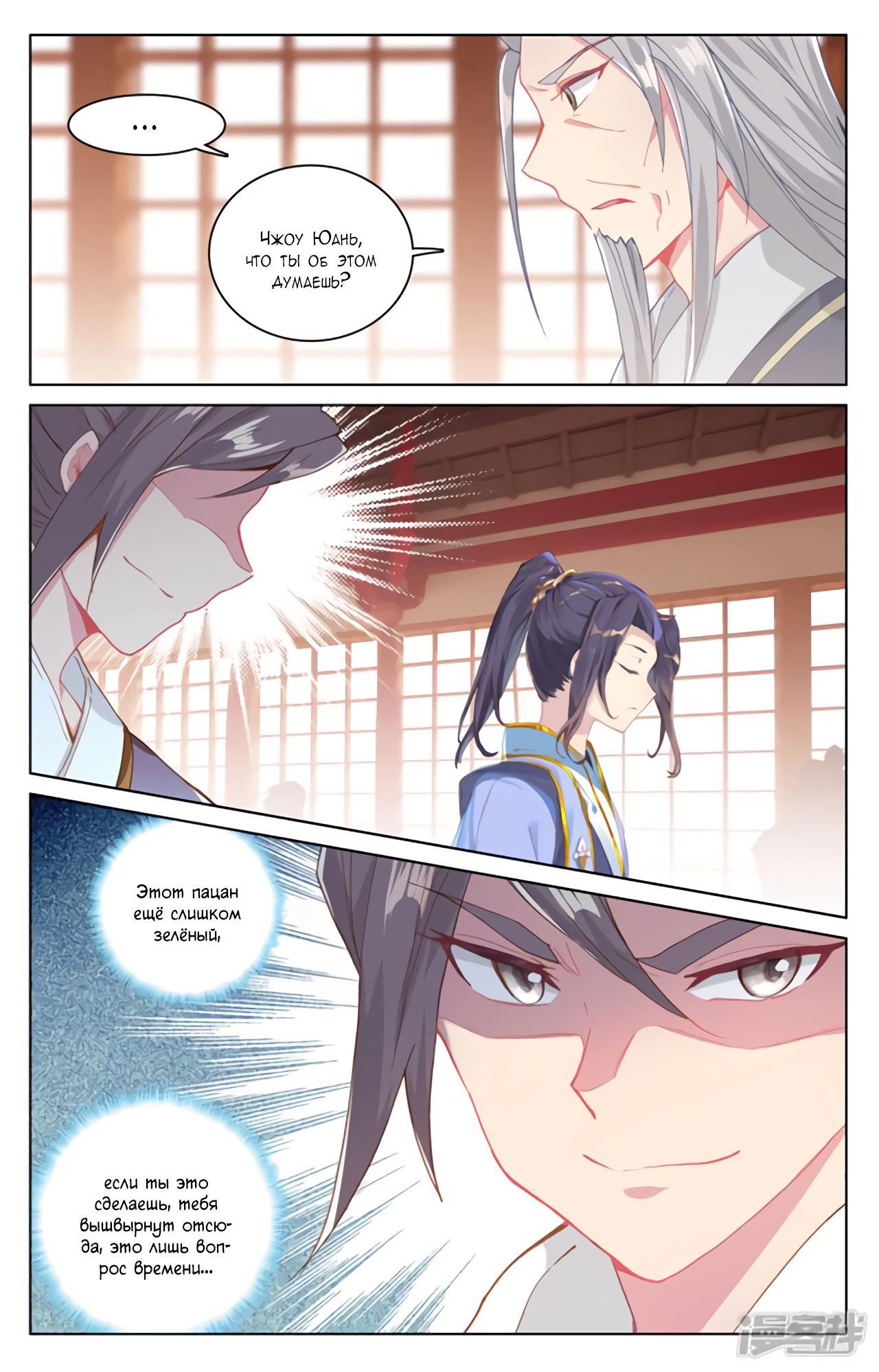 Манга Юань Цзунь / Yuan Zun  - Том 1 Глава 165 Страница 17