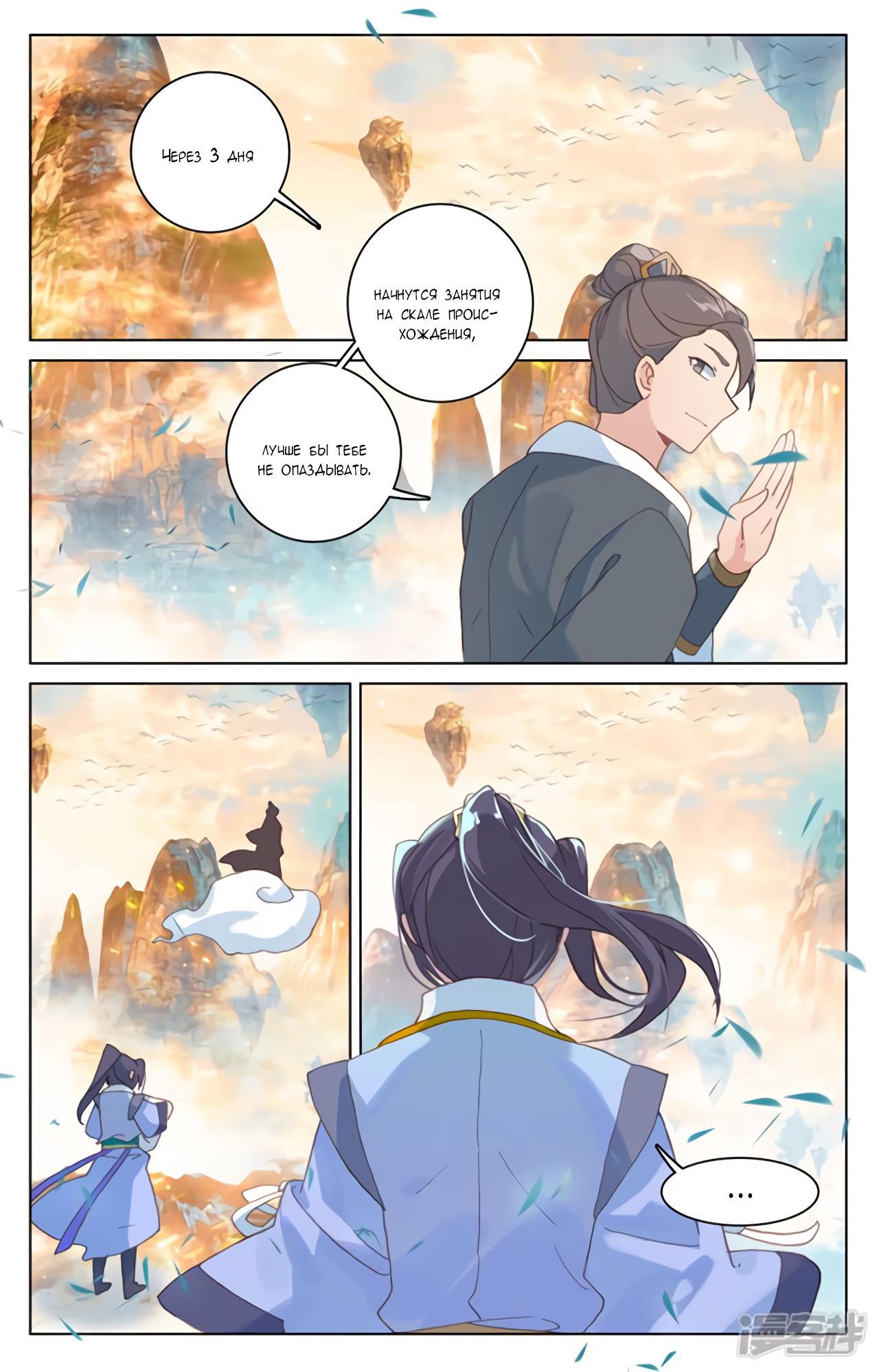 Манга Юань Цзунь / Yuan Zun  - Том 1 Глава 165 Страница 4