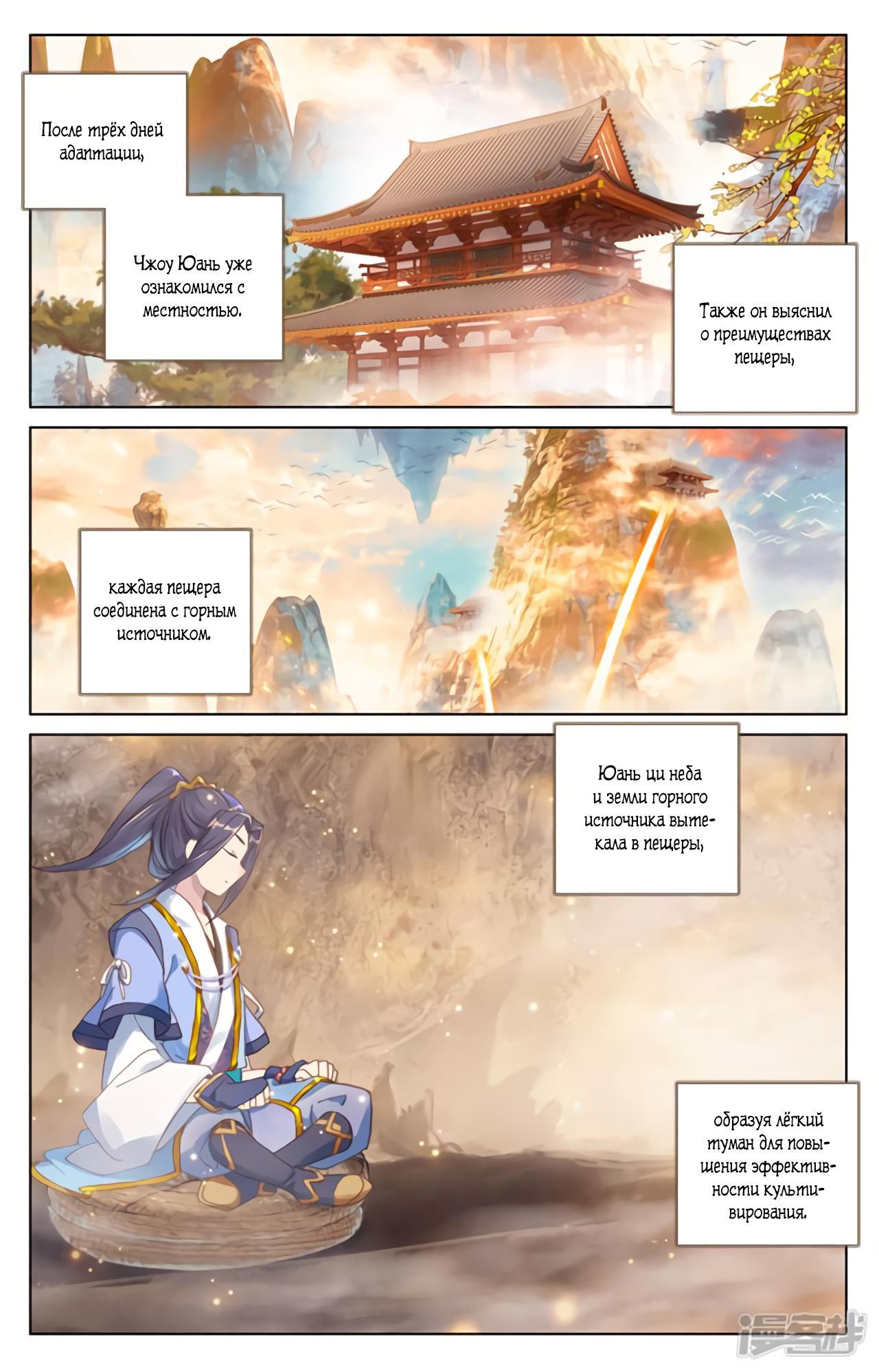 Манга Юань Цзунь / Yuan Zun  - Том 1 Глава 165 Страница 6