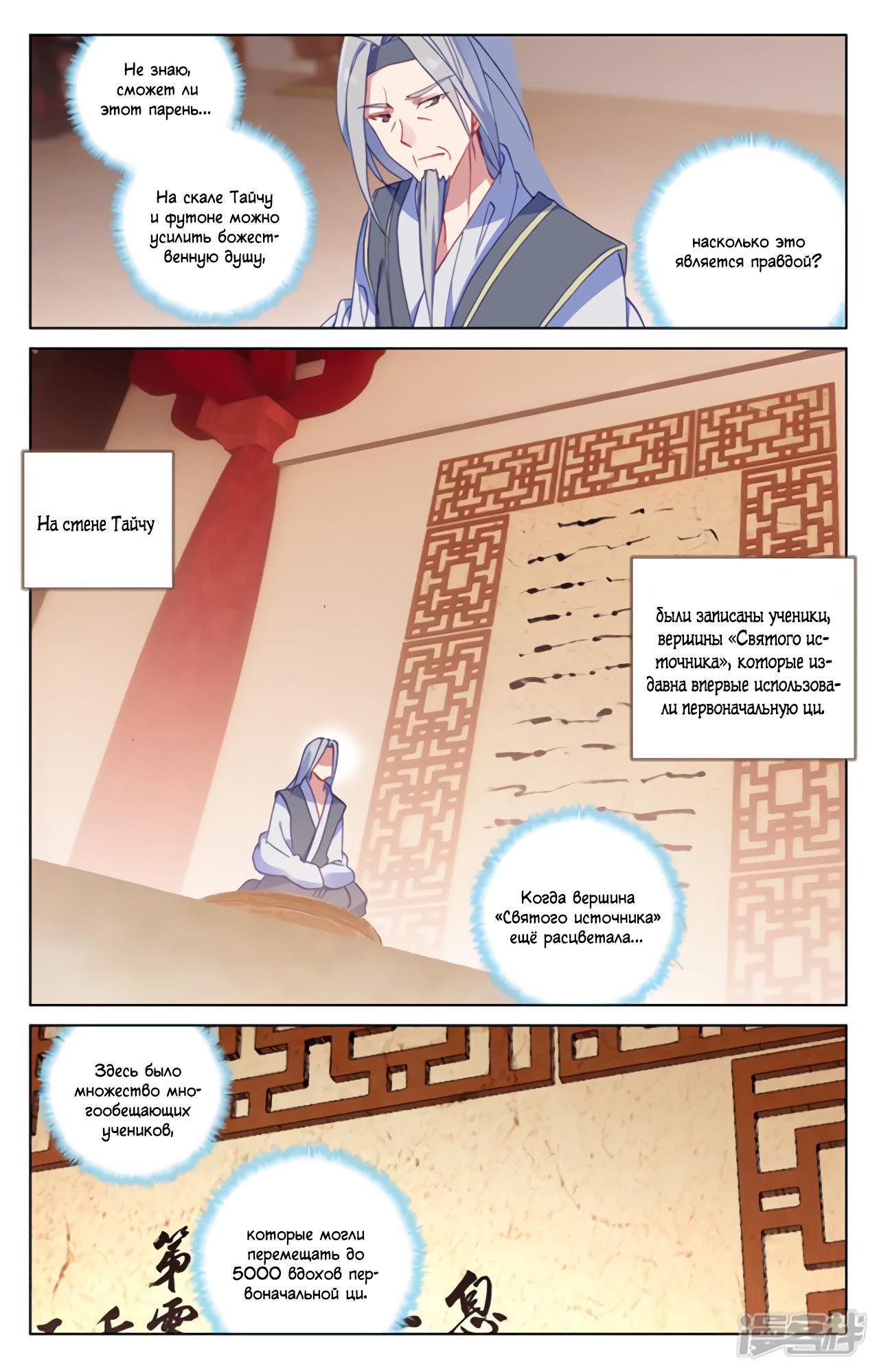Манга Юань Цзунь / Yuan Zun  - Том 1 Глава 167 Страница 4