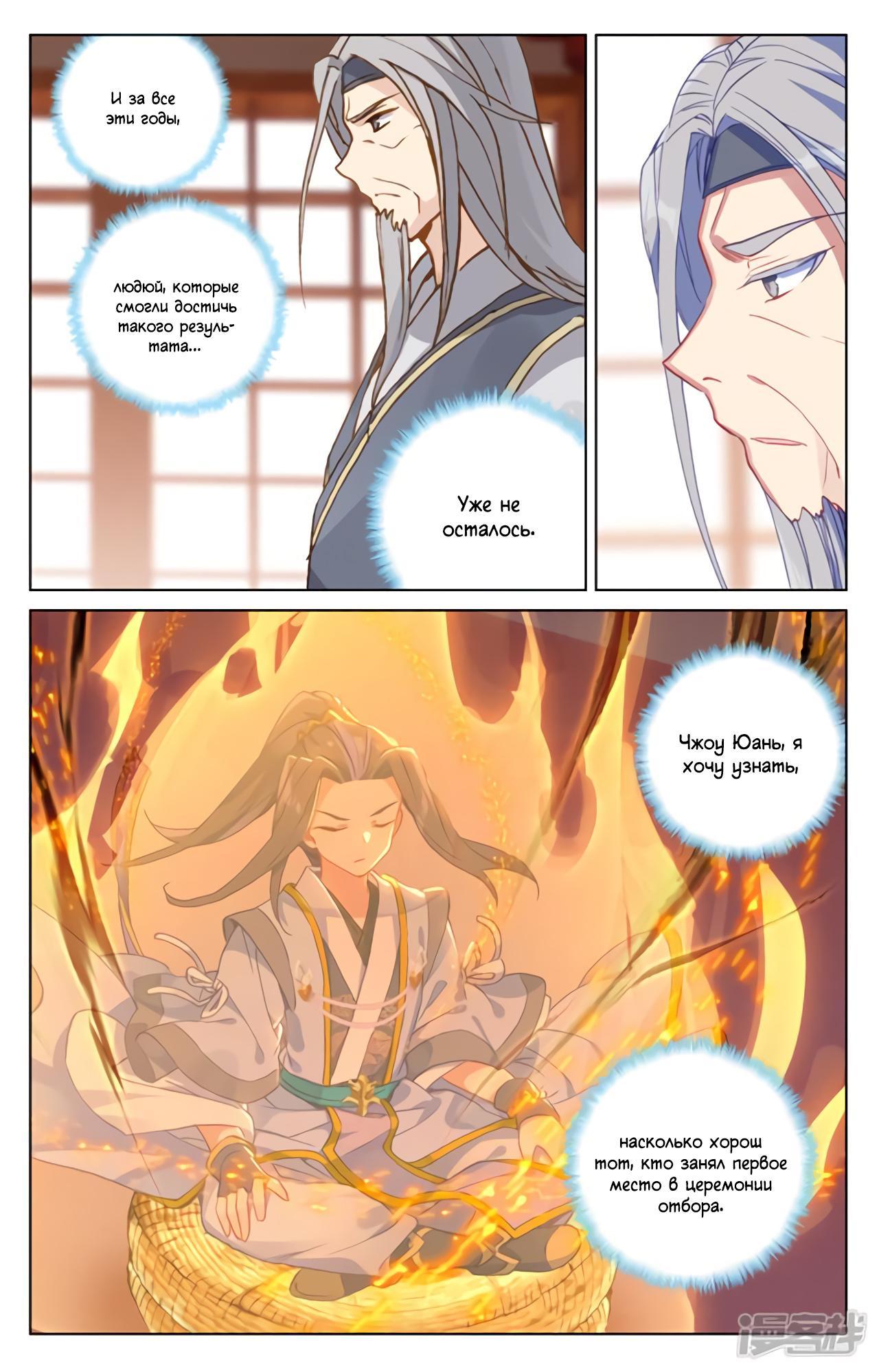 Манга Юань Цзунь / Yuan Zun  - Том 1 Глава 167 Страница 5