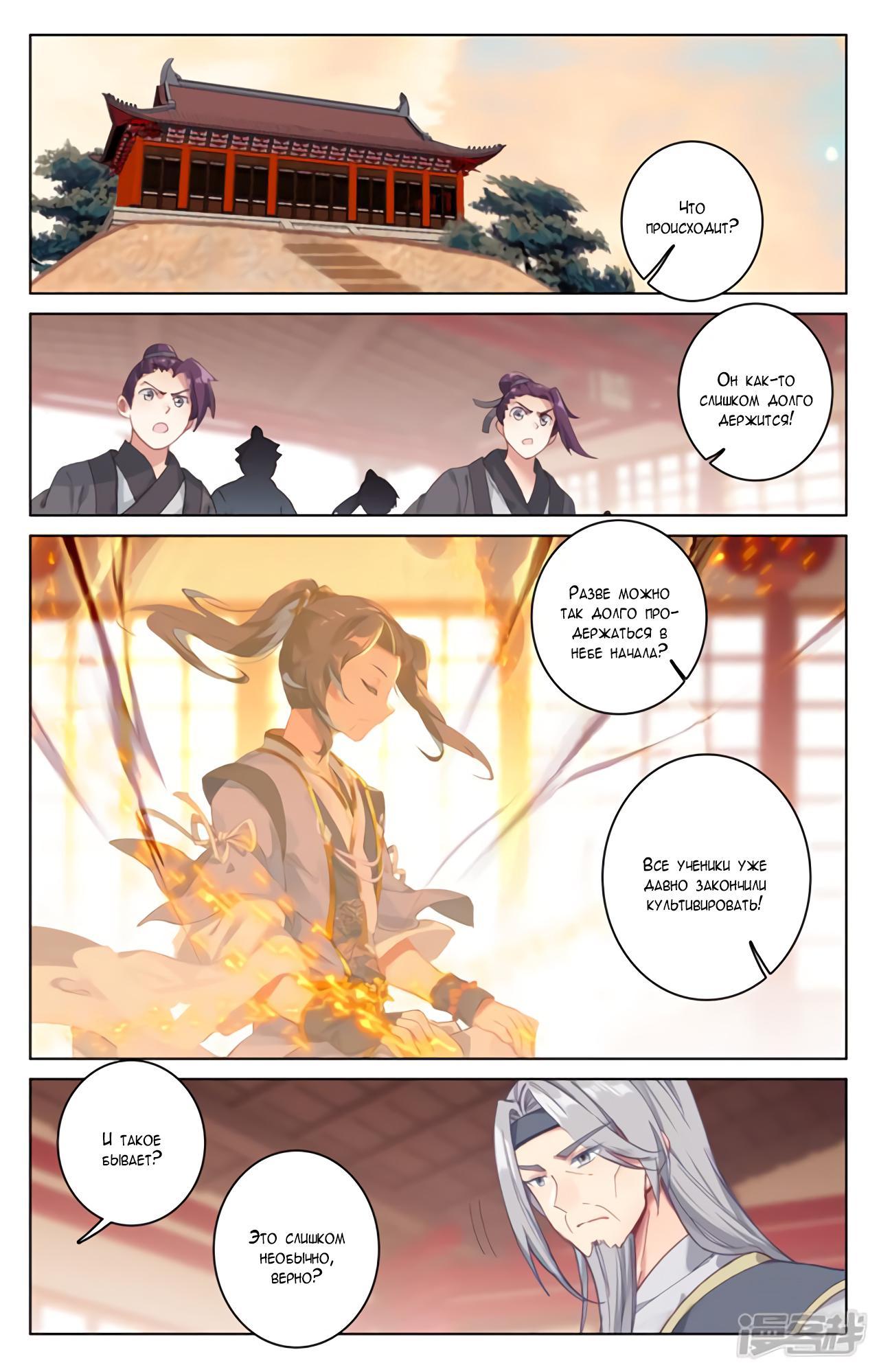 Манга Юань Цзунь / Yuan Zun  - Том 1 Глава 167 Страница 9