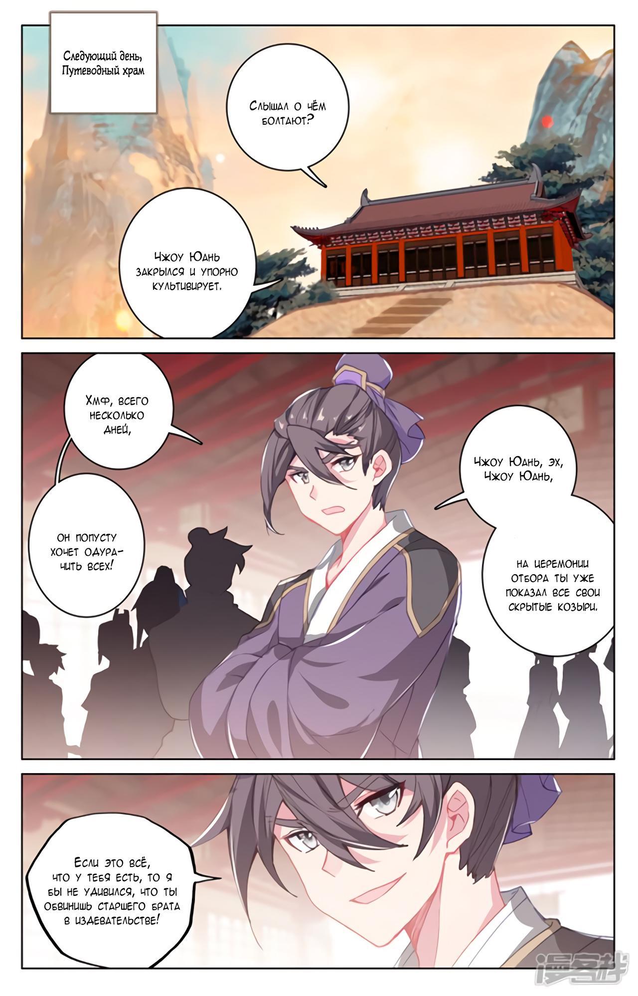 Манга Юань Цзунь / Yuan Zun  - Том 1 Глава 168 Страница 16