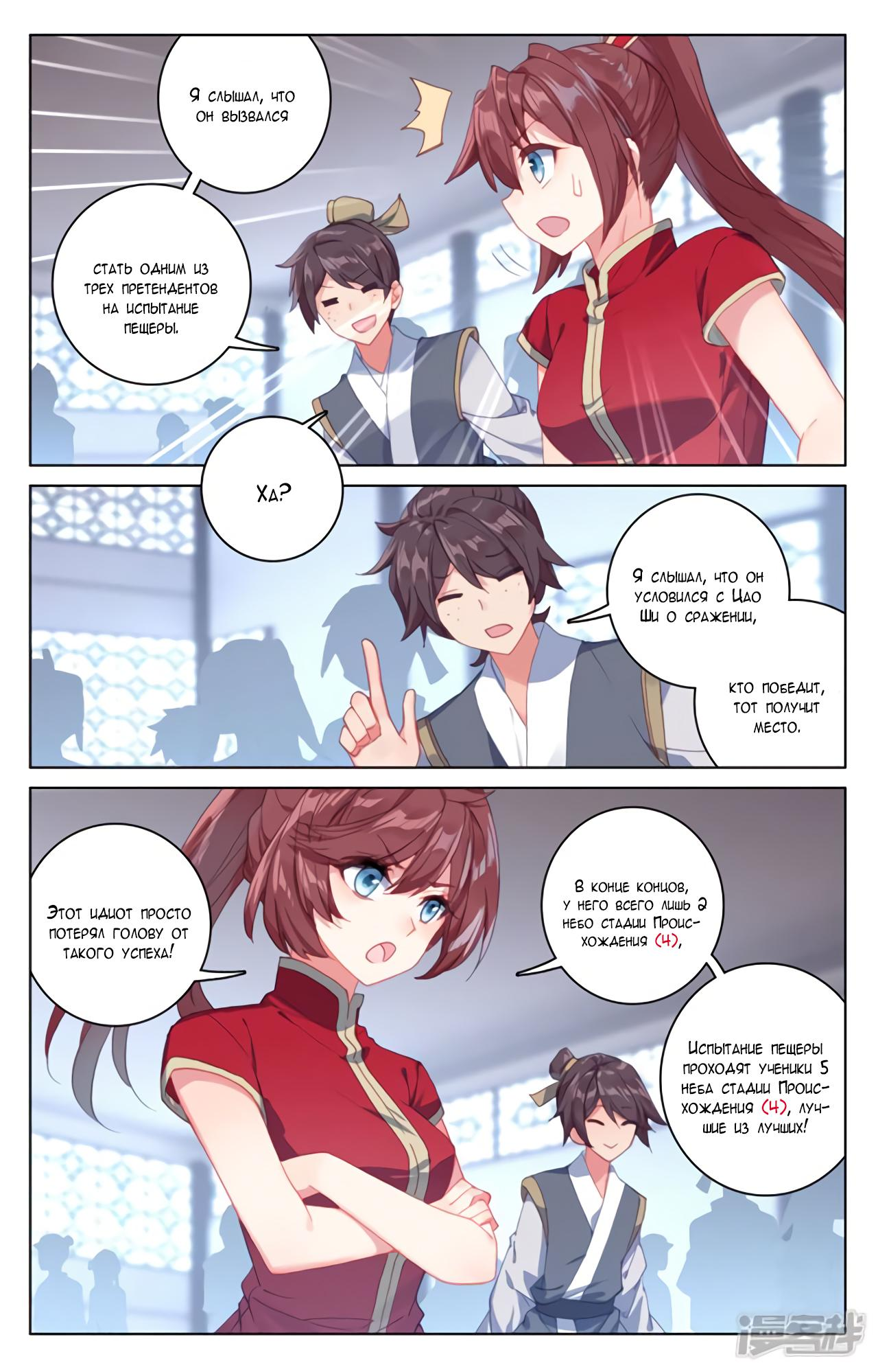 Манга Юань Цзунь / Yuan Zun  - Том 1 Глава 168 Страница 4