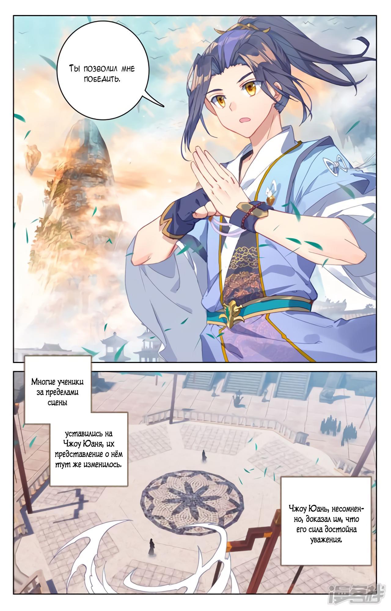 Манга Юань Цзунь / Yuan Zun  - Том 1 Глава 170 Страница 14