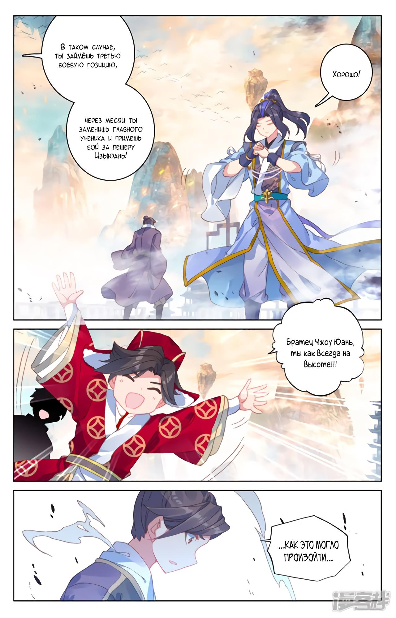 Манга Юань Цзунь / Yuan Zun  - Том 1 Глава 170 Страница 16