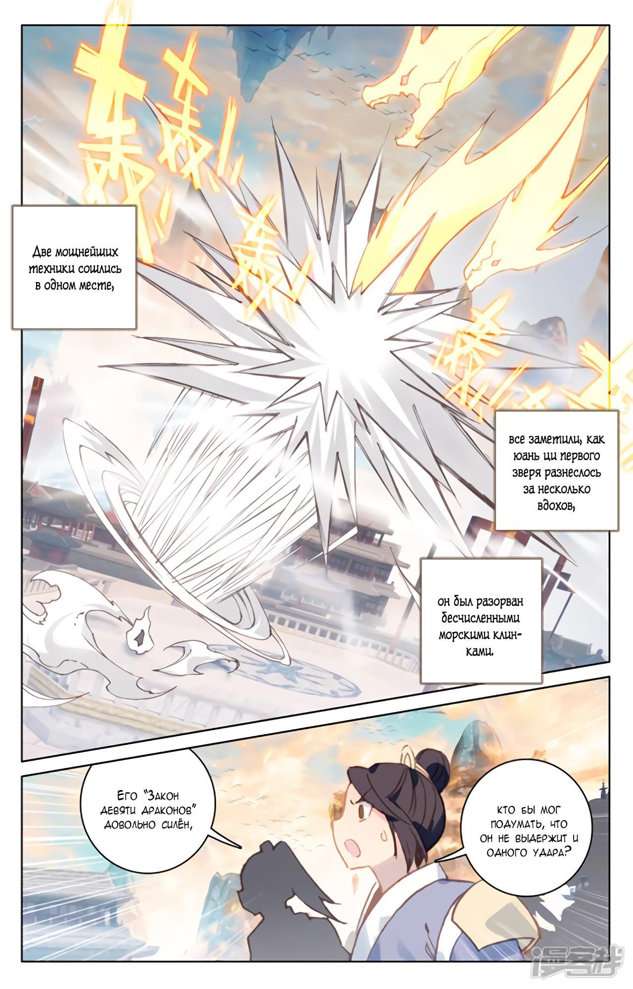 Манга Юань Цзунь / Yuan Zun  - Том 1 Глава 170 Страница 4
