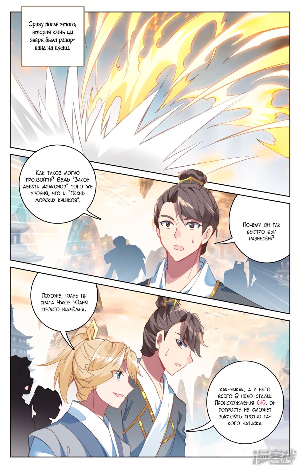 Манга Юань Цзунь / Yuan Zun  - Том 1 Глава 170 Страница 5