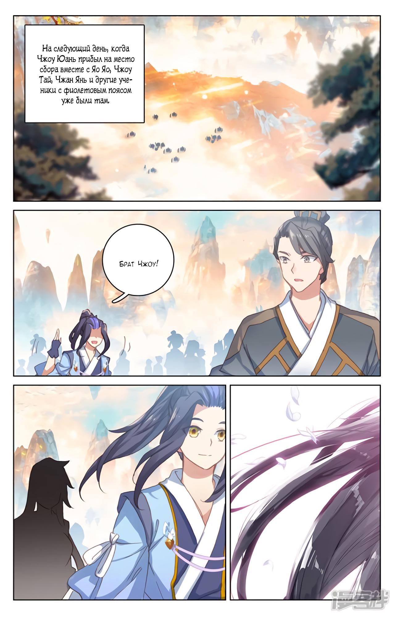 Манга Юань Цзунь / Yuan Zun  - Том 1 Глава 171 Страница 11