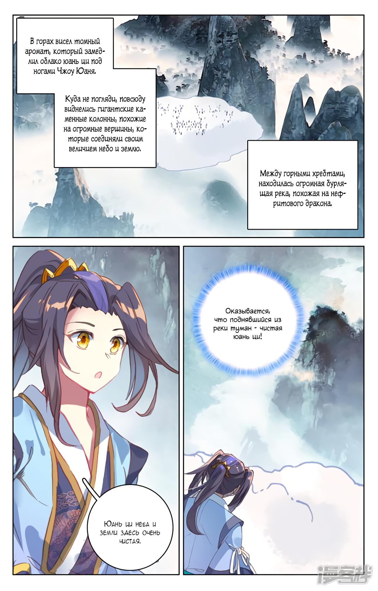 Манга Юань Цзунь / Yuan Zun  - Том 1 Глава 171 Страница 13