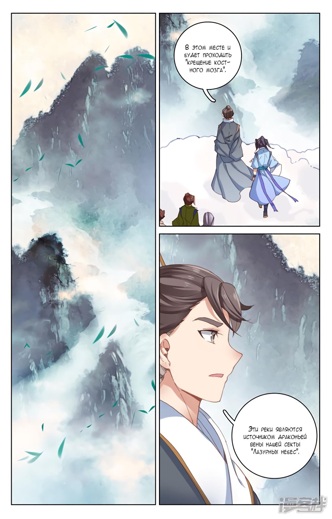 Манга Юань Цзунь / Yuan Zun  - Том 1 Глава 171 Страница 14