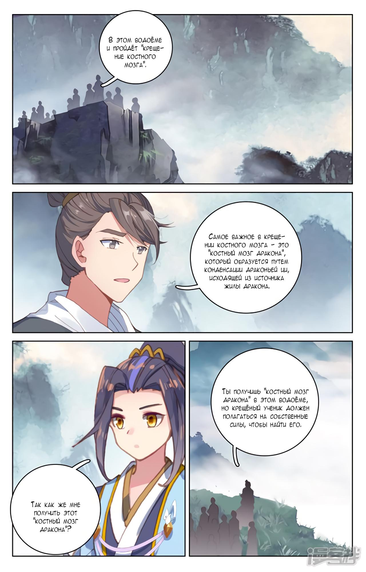 Манга Юань Цзунь / Yuan Zun  - Том 1 Глава 171 Страница 16