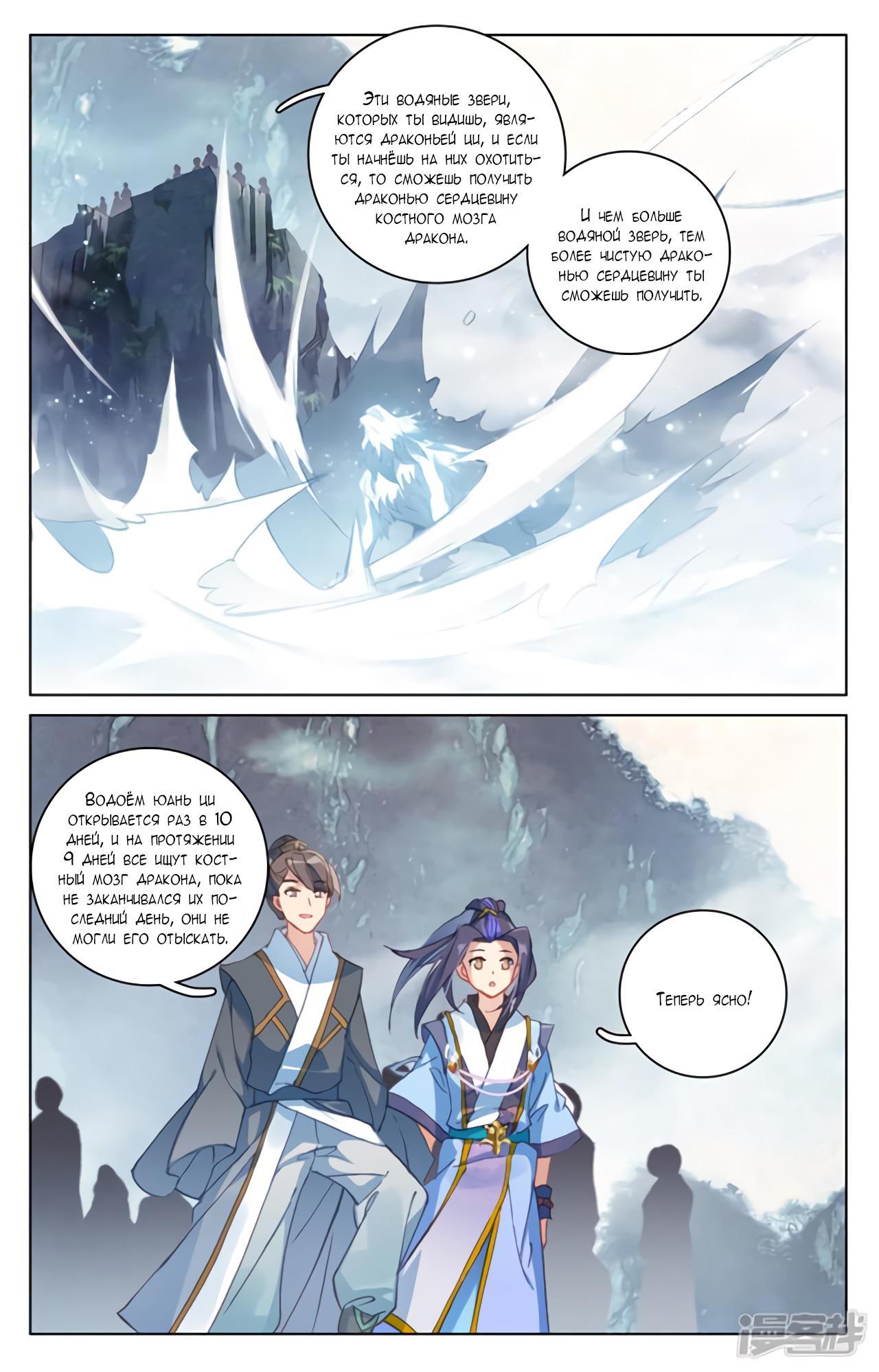 Манга Юань Цзунь / Yuan Zun  - Том 1 Глава 171 Страница 17