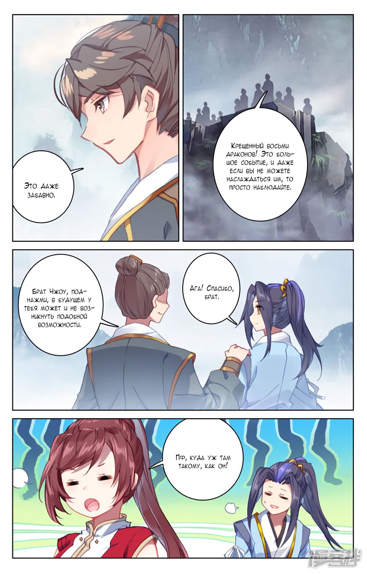 Манга Юань Цзунь / Yuan Zun  - Том 1 Глава 172 Страница 15