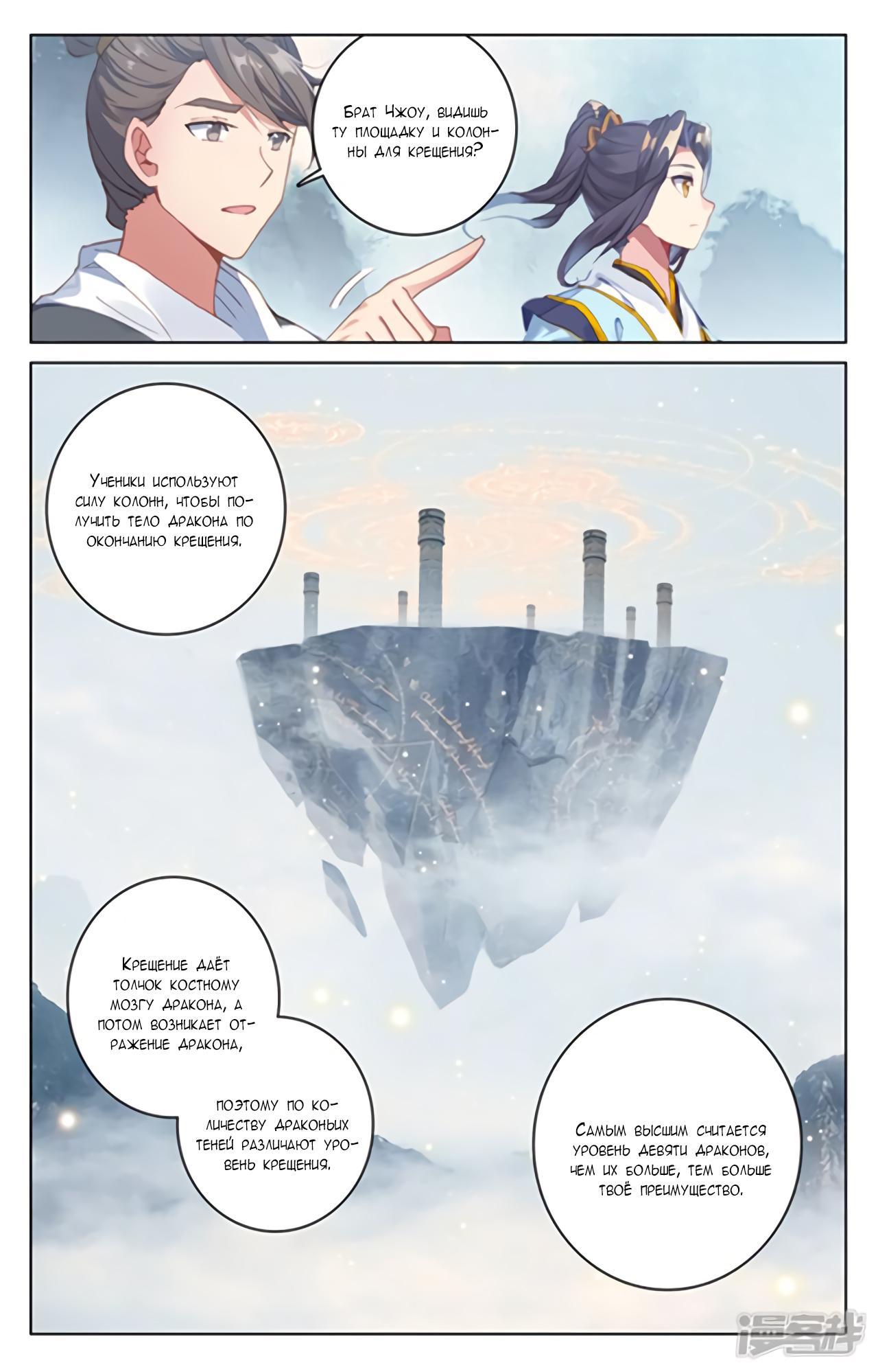 Манга Юань Цзунь / Yuan Zun  - Том 1 Глава 172 Страница 2