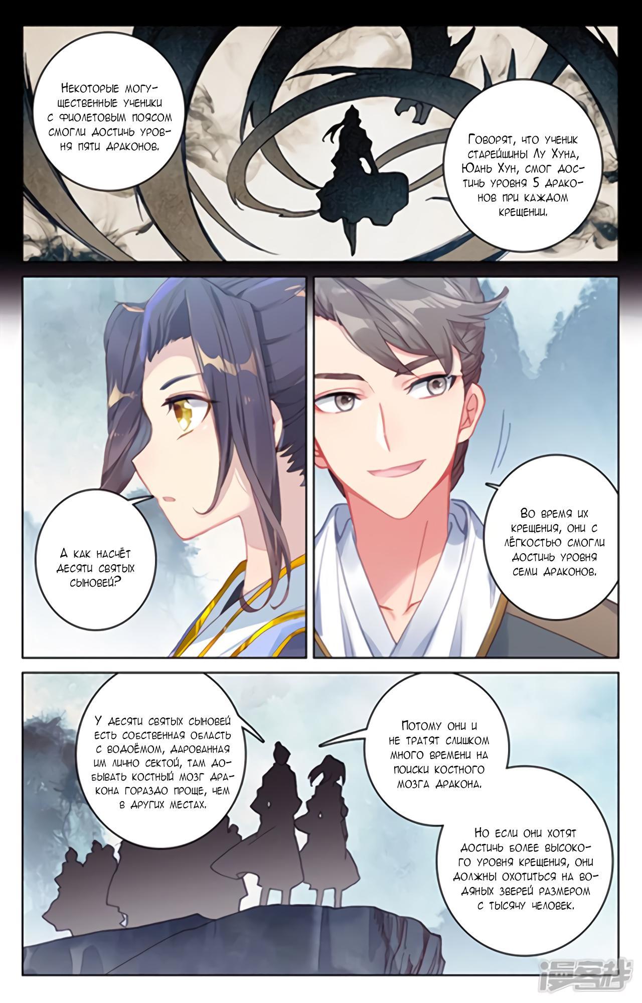 Манга Юань Цзунь / Yuan Zun  - Том 1 Глава 172 Страница 4