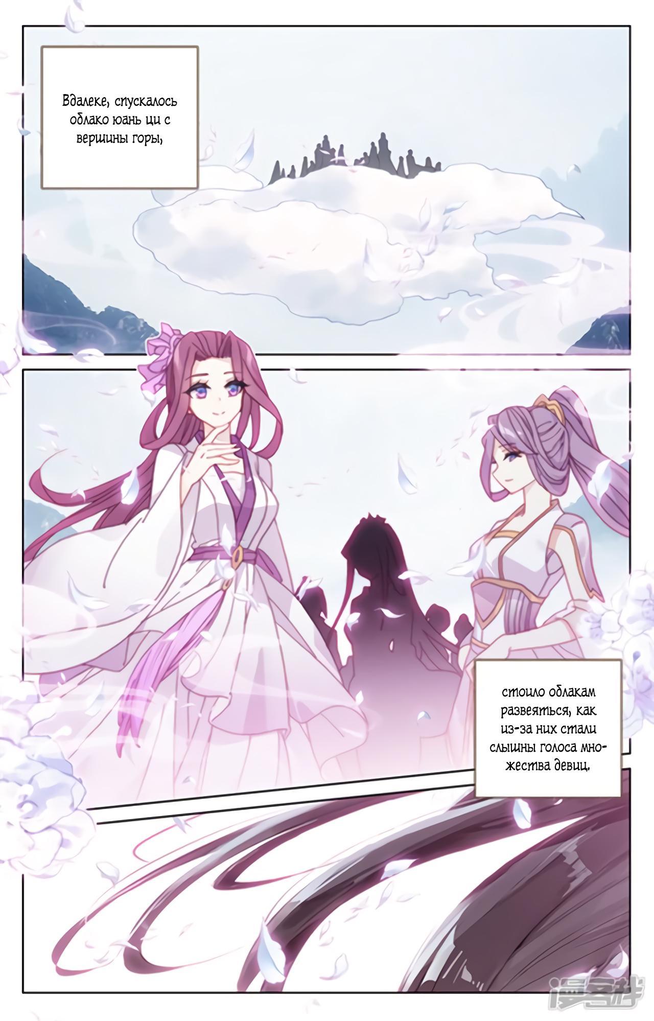 Манга Юань Цзунь / Yuan Zun  - Том 1 Глава 172 Страница 7