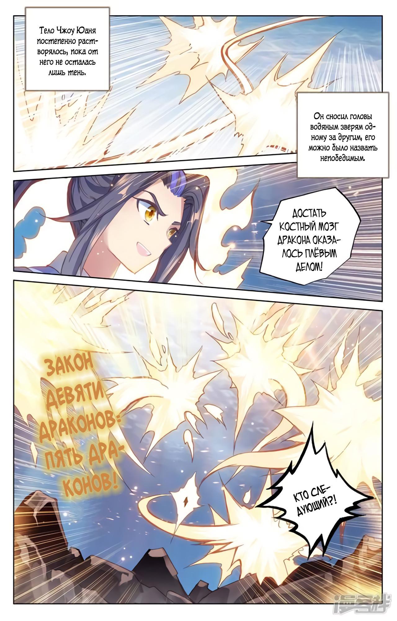Манга Юань Цзунь / Yuan Zun  - Том 1 Глава 173 Страница 13