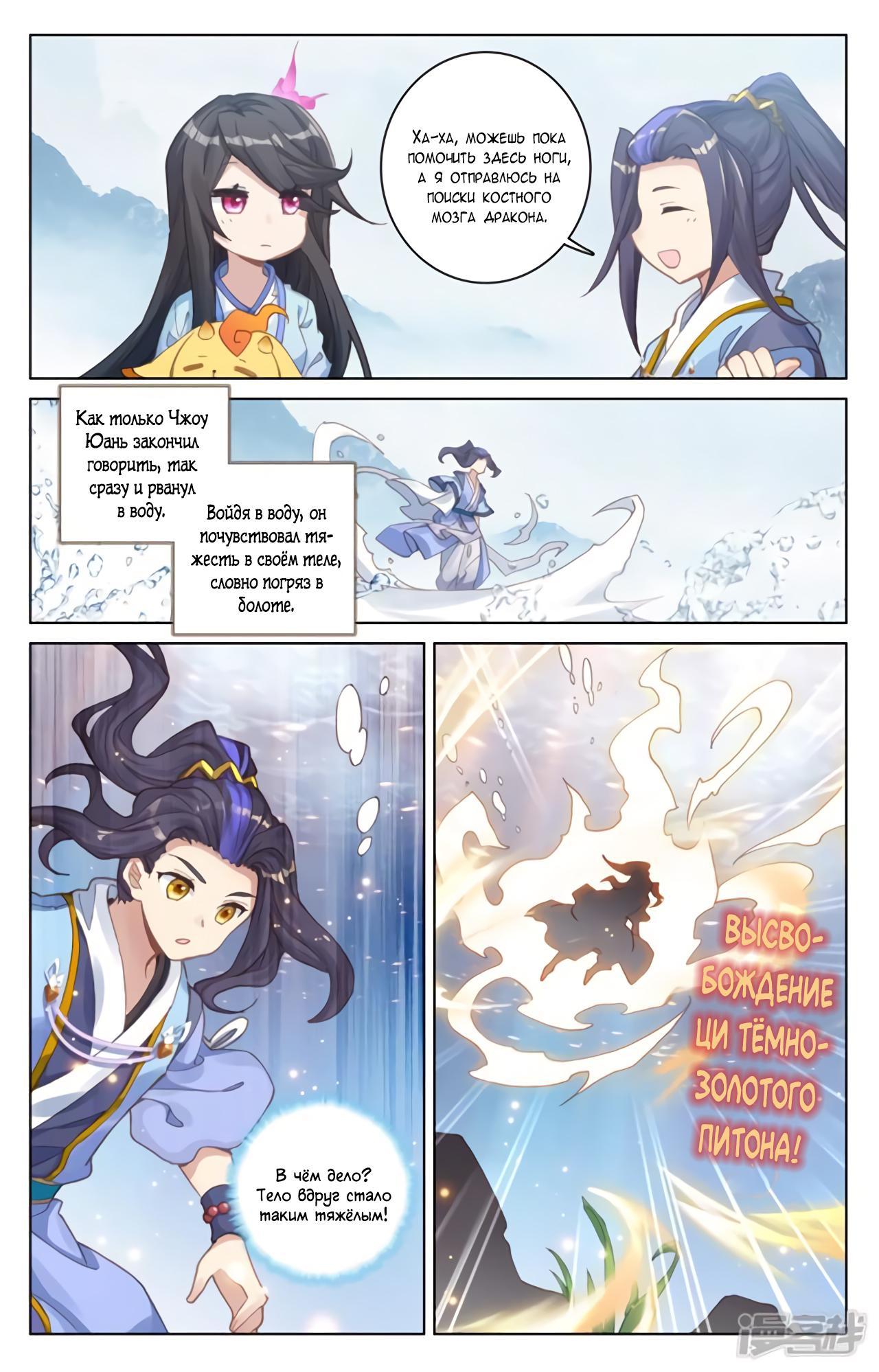 Манга Юань Цзунь / Yuan Zun  - Том 1 Глава 173 Страница 3