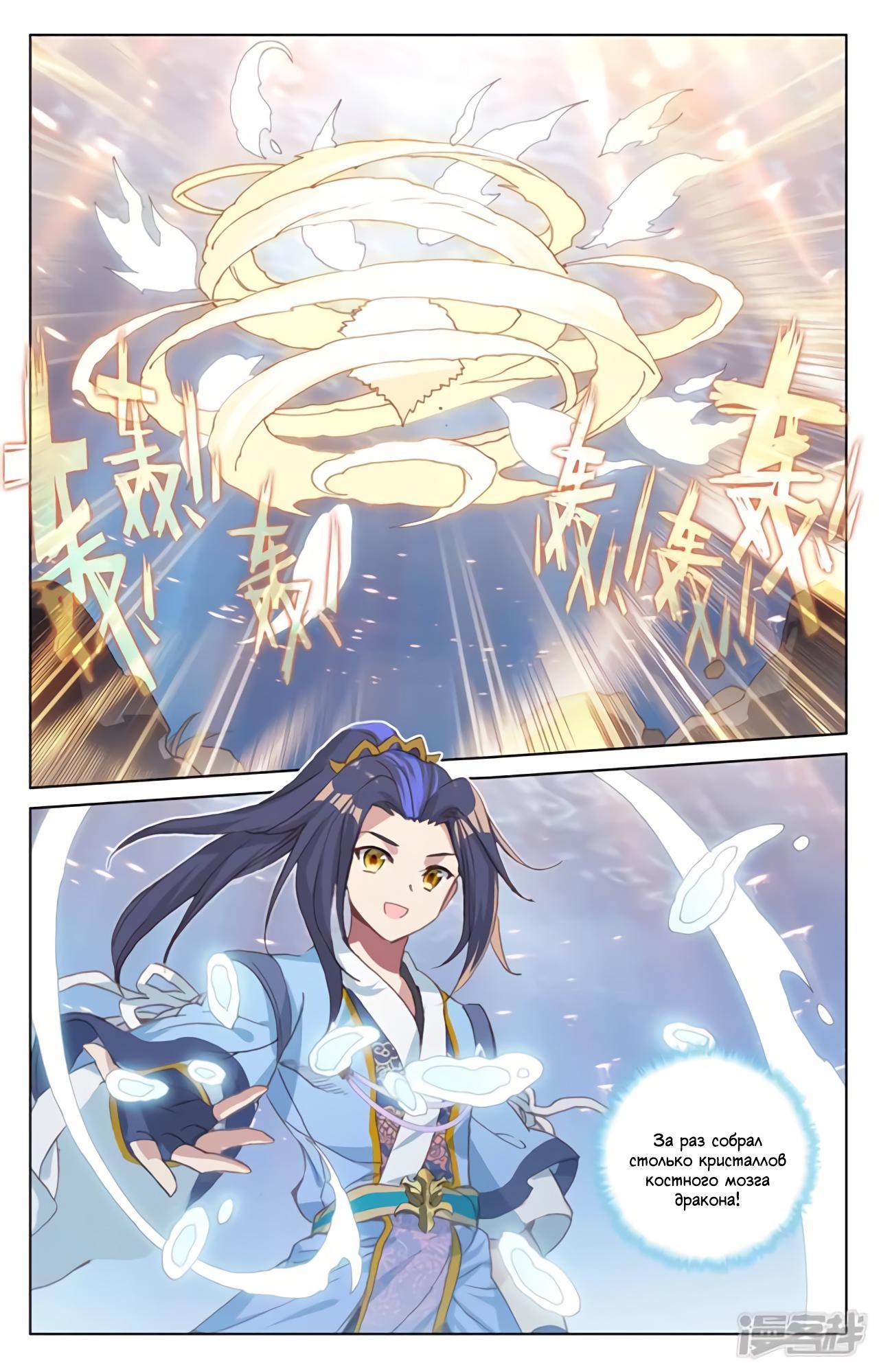 Манга Юань Цзунь / Yuan Zun  - Том 1 Глава 173 Страница 9