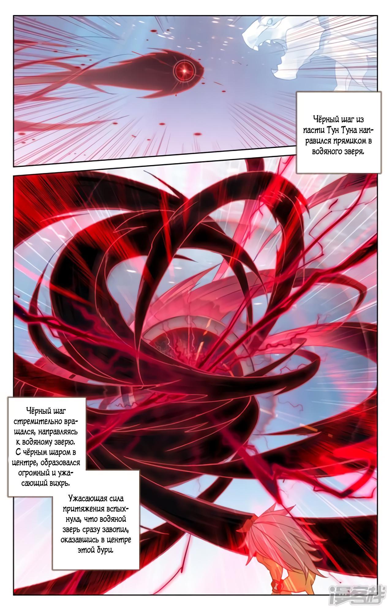 Манга Юань Цзунь / Yuan Zun  - Том 1 Глава 174 Страница 14