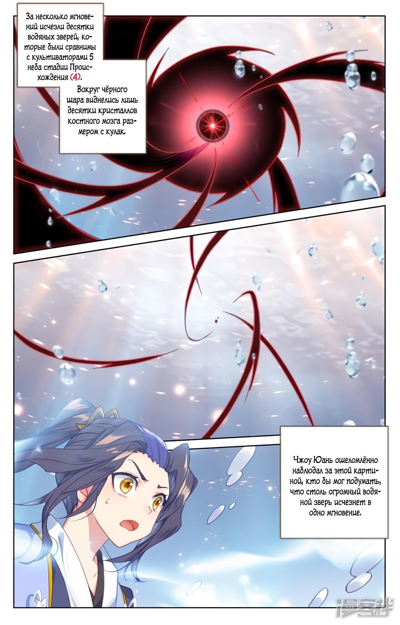 Манга Юань Цзунь / Yuan Zun  - Том 1 Глава 174 Страница 15