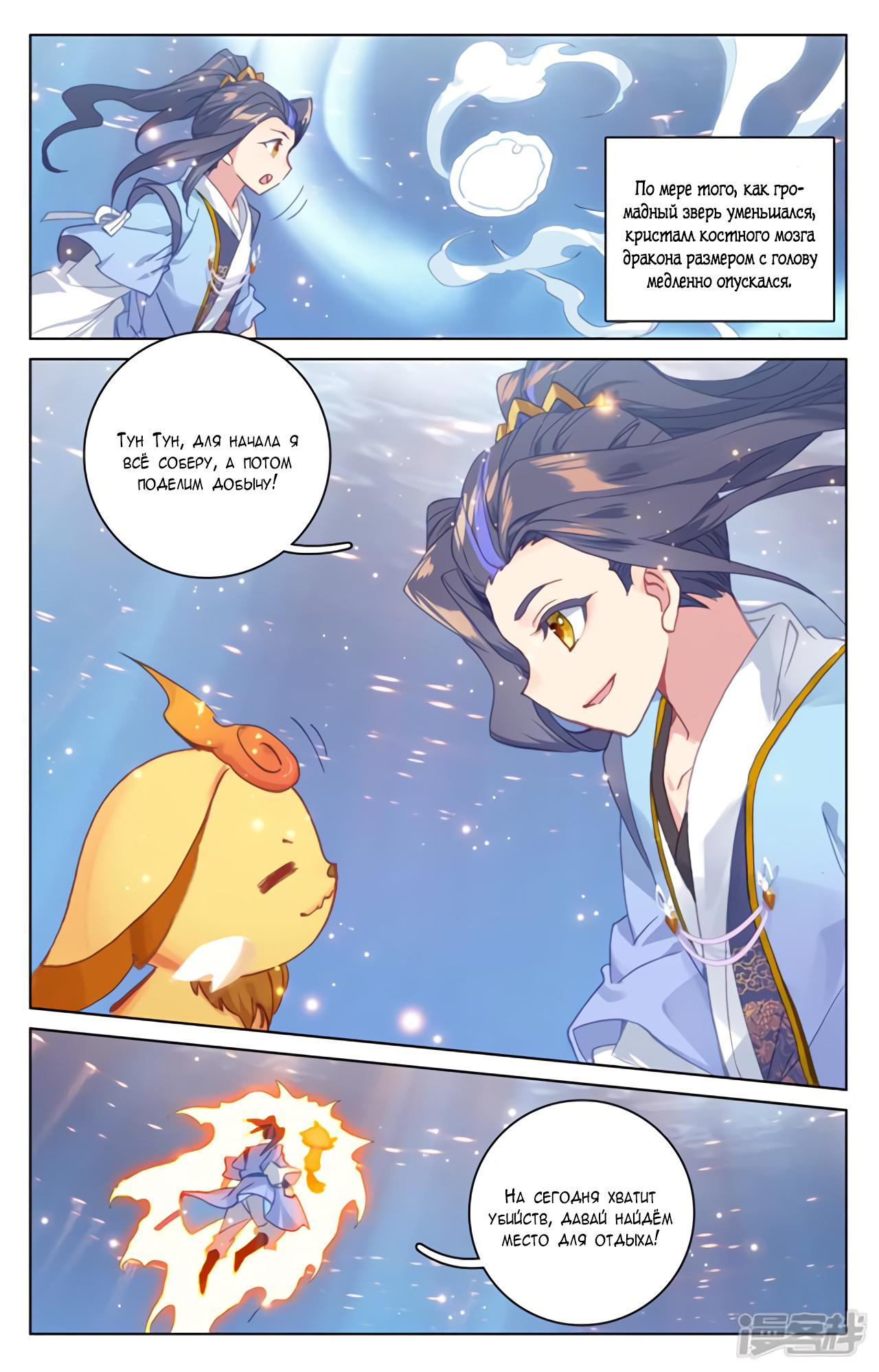 Манга Юань Цзунь / Yuan Zun  - Том 1 Глава 175 Страница 16