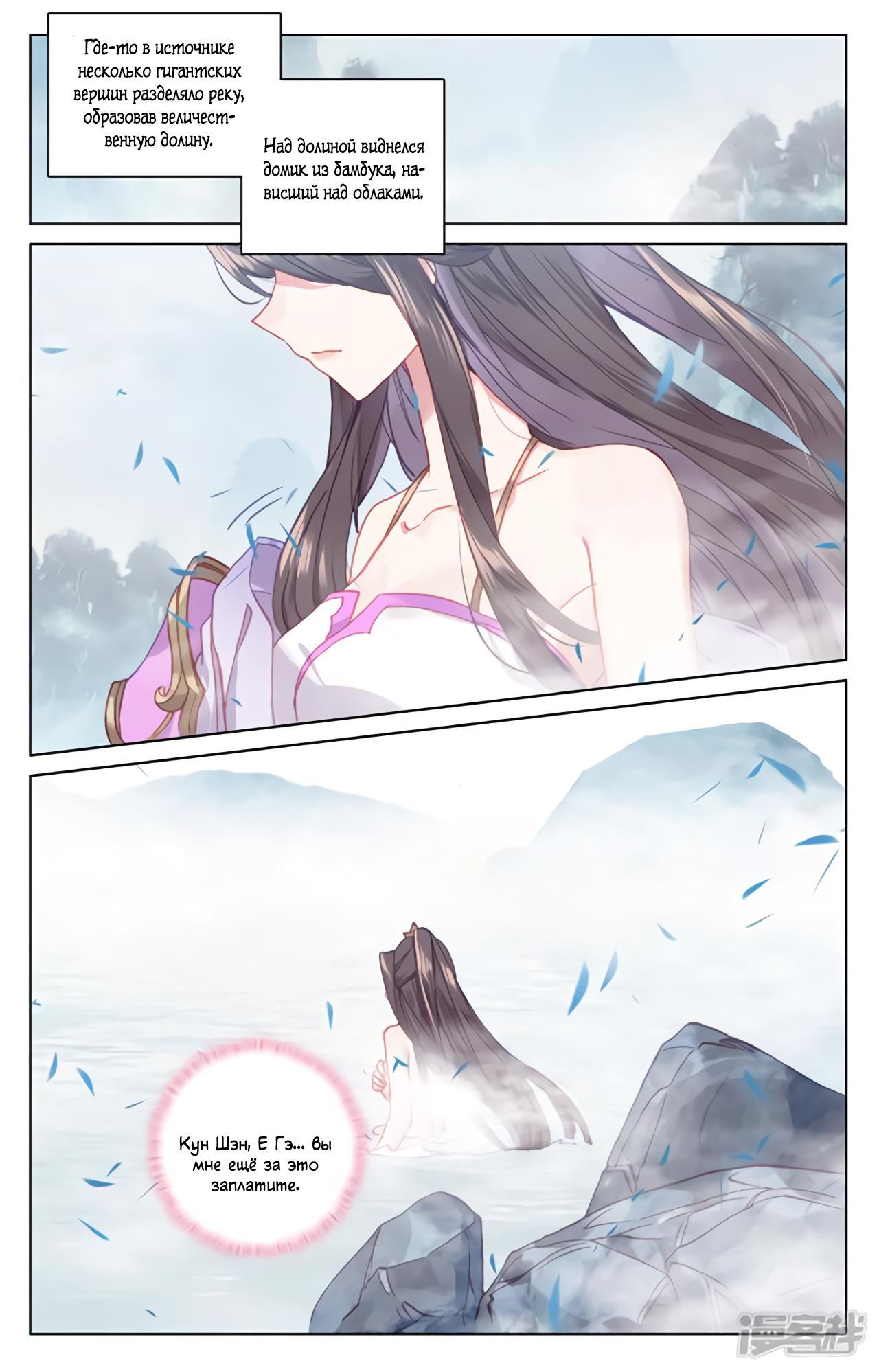 Манга Юань Цзунь / Yuan Zun  - Том 1 Глава 175 Страница 17