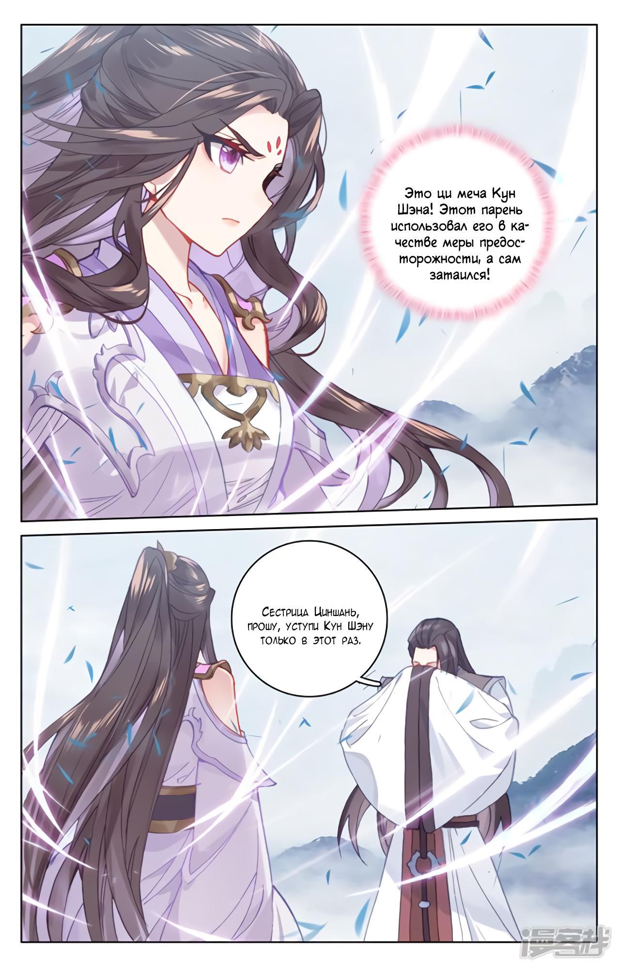 Манга Юань Цзунь / Yuan Zun  - Том 1 Глава 175 Страница 7