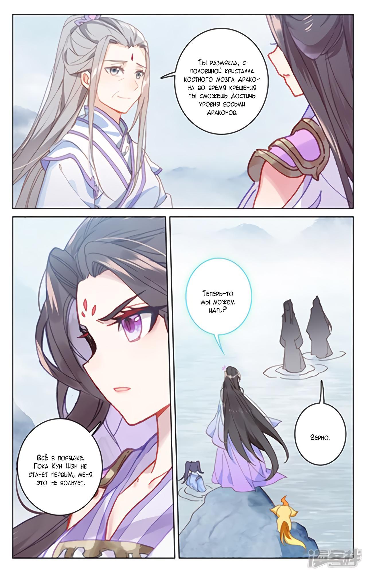 Манга Юань Цзунь / Yuan Zun  - Том 1 Глава 178 Страница 13