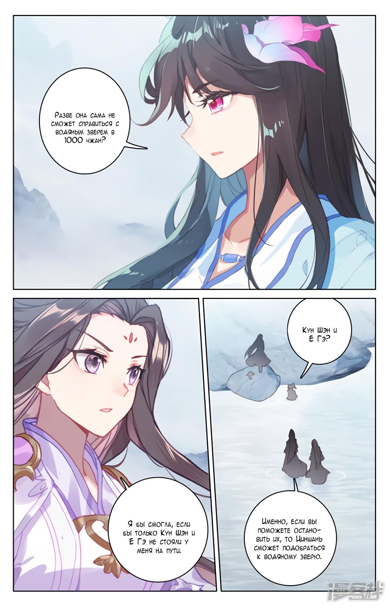 Манга Юань Цзунь / Yuan Zun  - Том 1 Глава 178 Страница 8