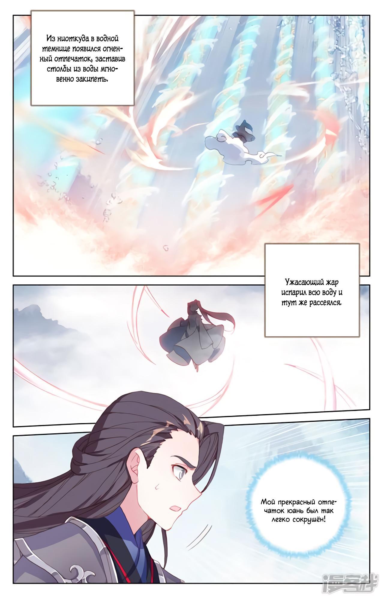 Манга Юань Цзунь / Yuan Zun  - Том 1 Глава 179 Страница 10