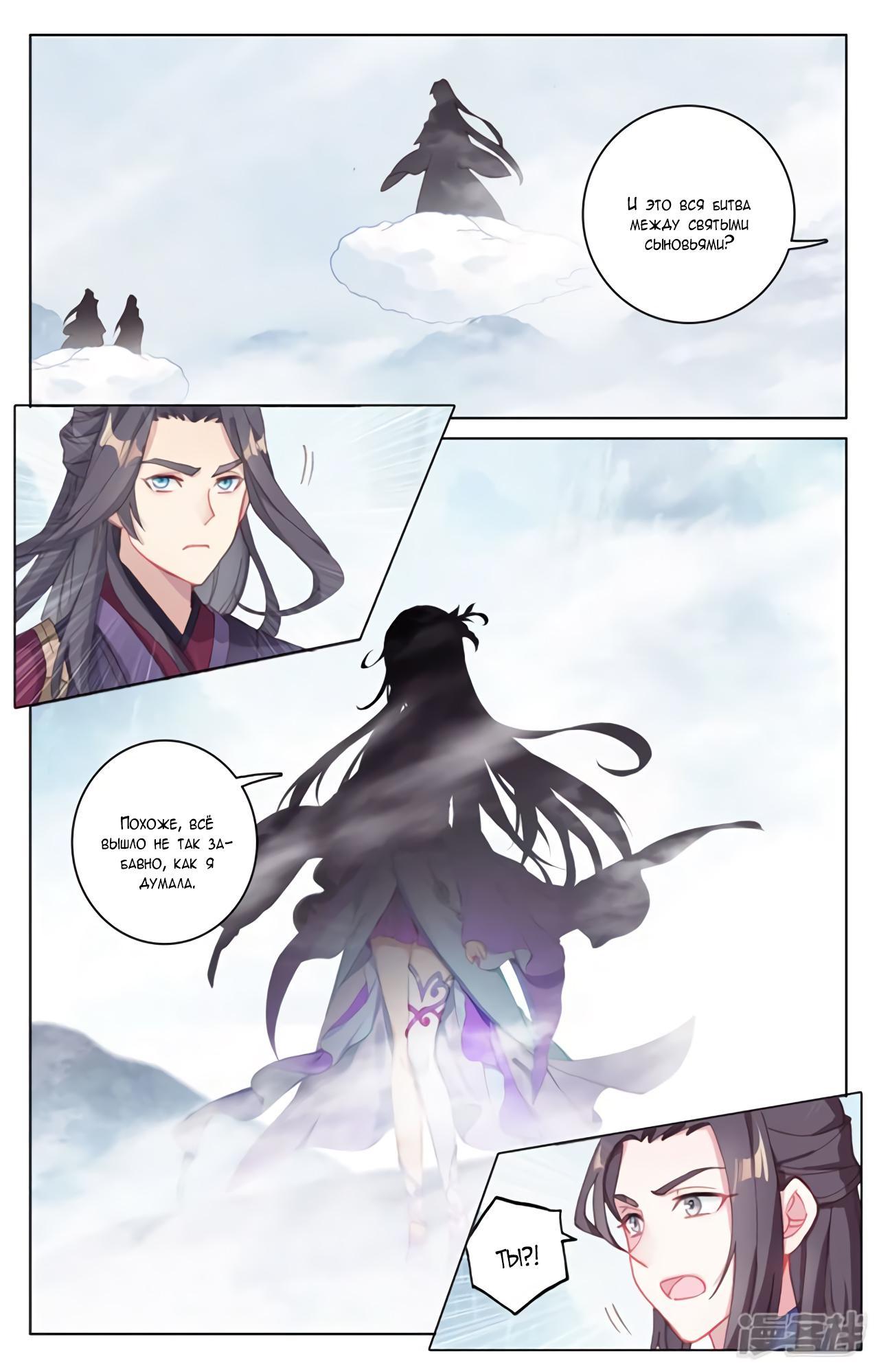 Манга Юань Цзунь / Yuan Zun  - Том 1 Глава 179 Страница 11
