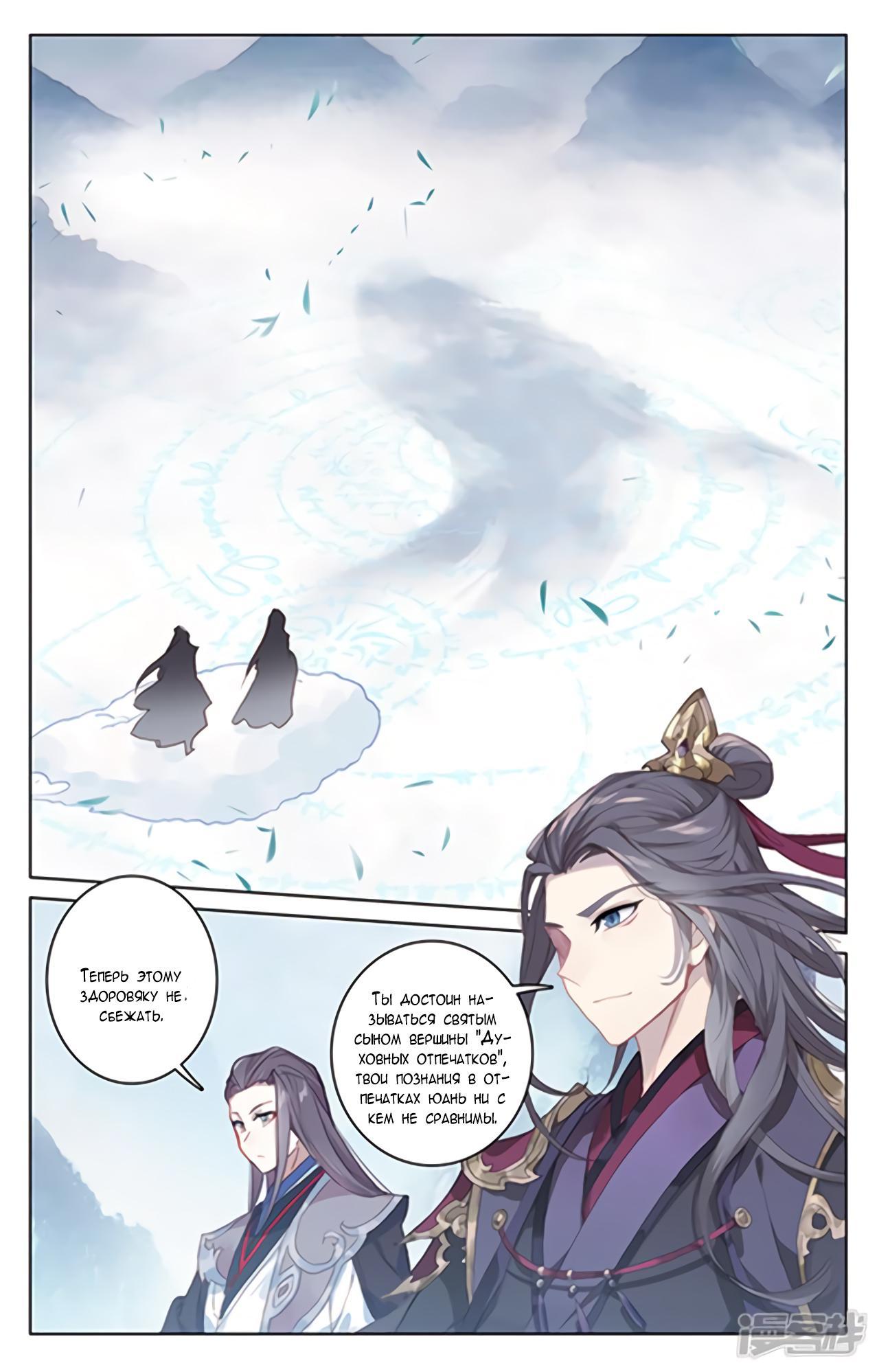 Манга Юань Цзунь / Yuan Zun  - Том 1 Глава 179 Страница 2