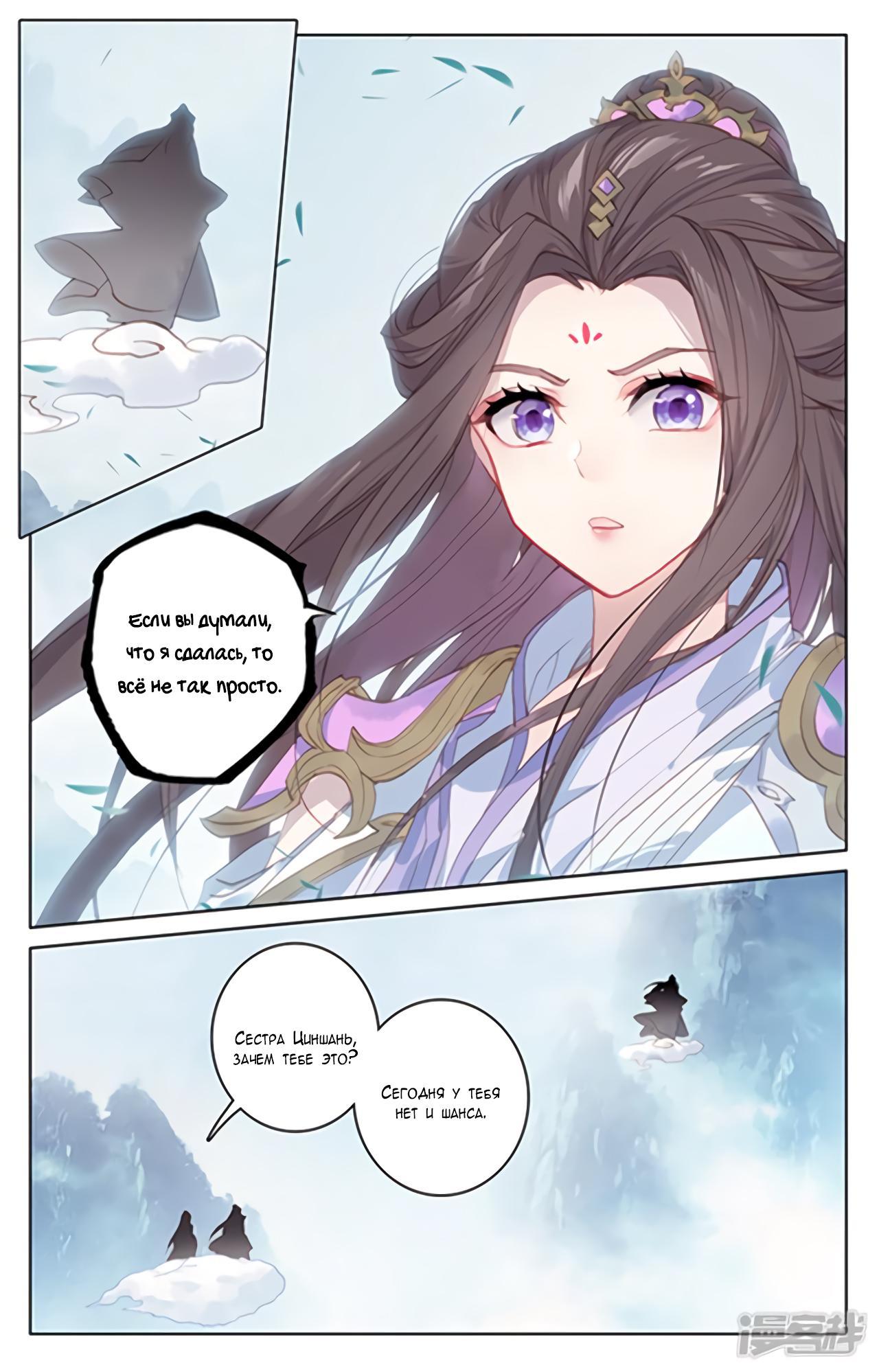 Манга Юань Цзунь / Yuan Zun  - Том 1 Глава 179 Страница 5