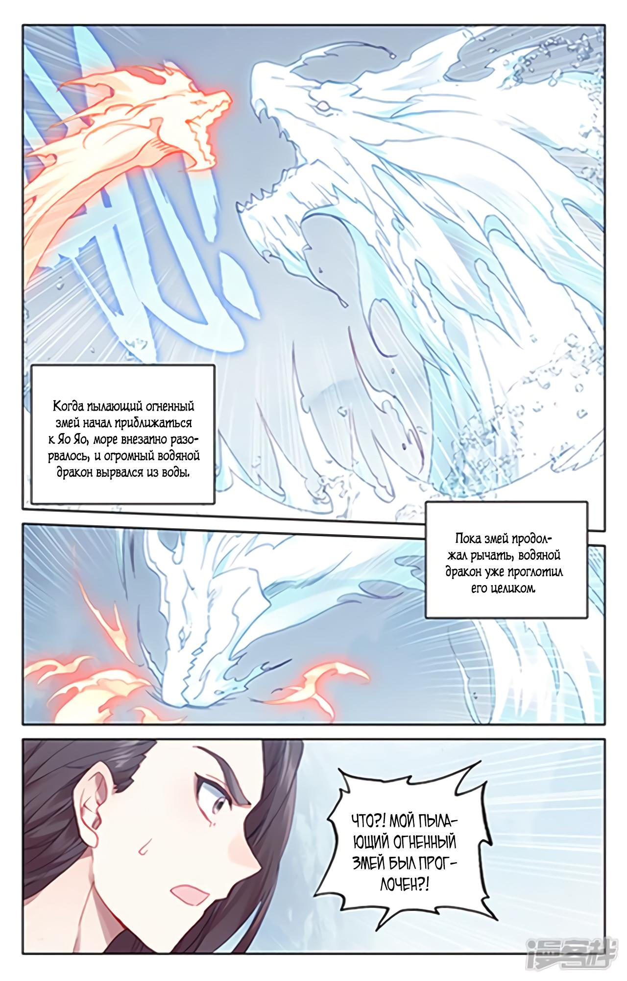 Манга Юань Цзунь / Yuan Zun  - Том 1 Глава 180 Страница 10